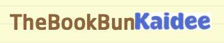 ติดตาม TheBookBun ได้ทาง Kaidee.com