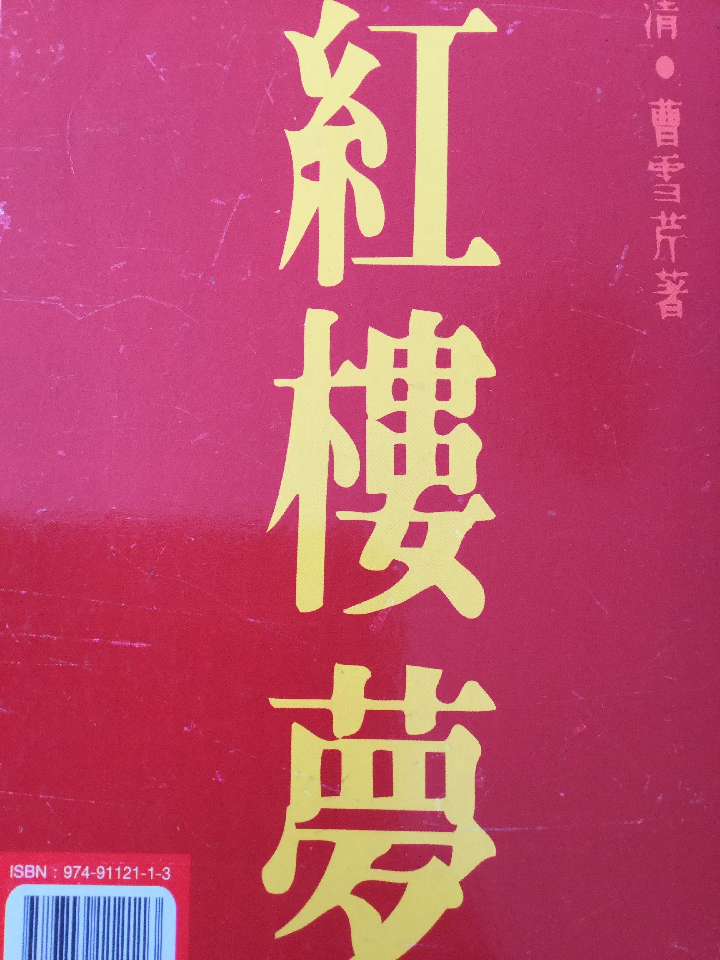 ความลับในหอแดง. หนึ่งในสี่สุดยอดวรรณกรรมจีน. ผู้เขียน เฉาเสี่ยวอ้นและเกาเออ ผู้แปล วรทัศน์ เดชจิตกร.