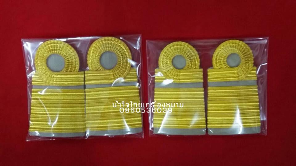 อินธนูข้าราชการพลเรือนชุดสีกากี ระดับ 7-8(ชำนาญการ,ชำนาญการพิเศษ)