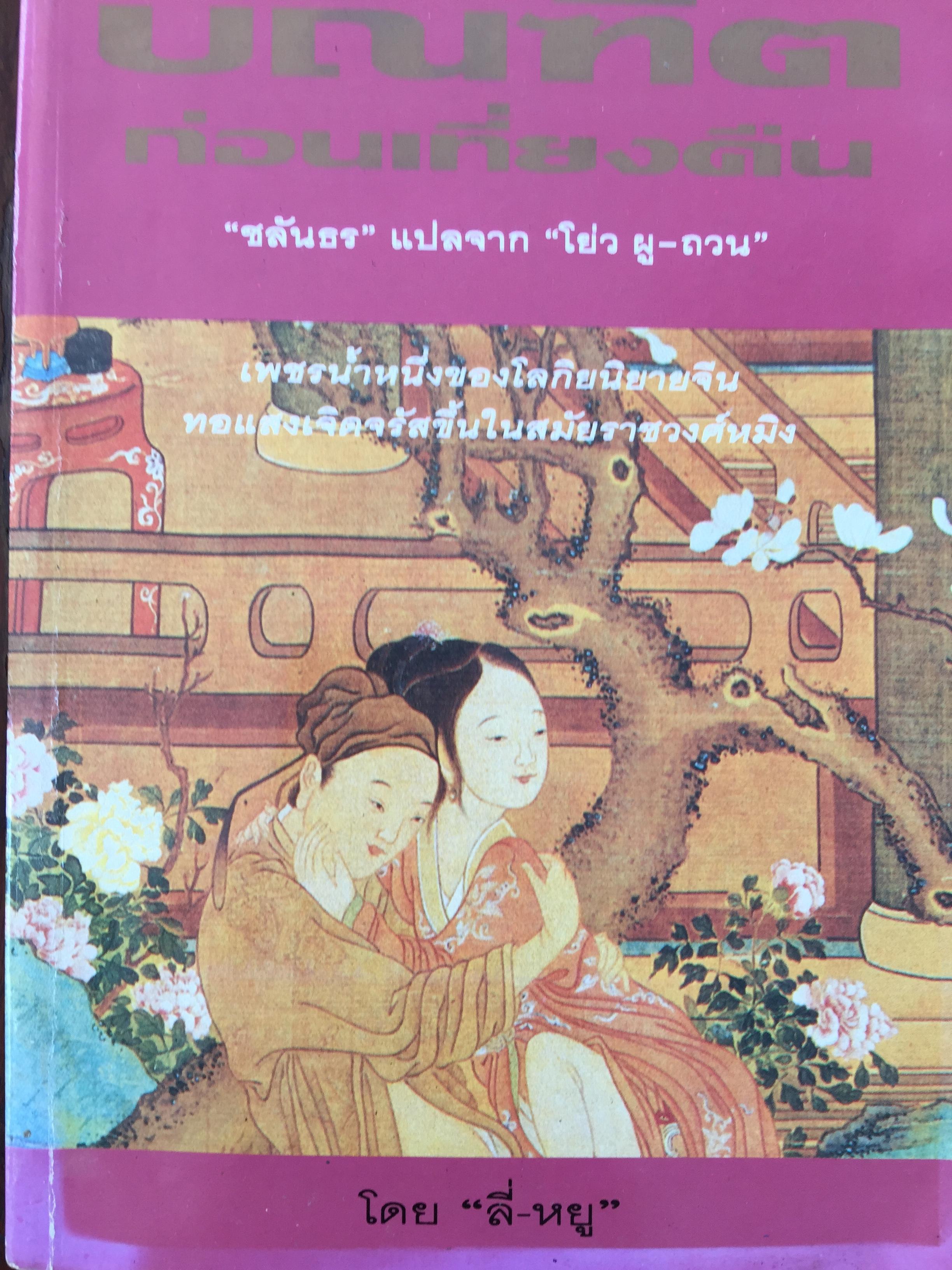 """บัณฑิตก่อนเที่ยงคืน. """"ชลันธร"""" แปลจาก """"โย่ว ผู-ถวน เพชรน้ำหนึ่งของโลกิยนิยายจีน. แสงเจิดจรัสจึ้นในสมัยราชวงศ์หมิง"""