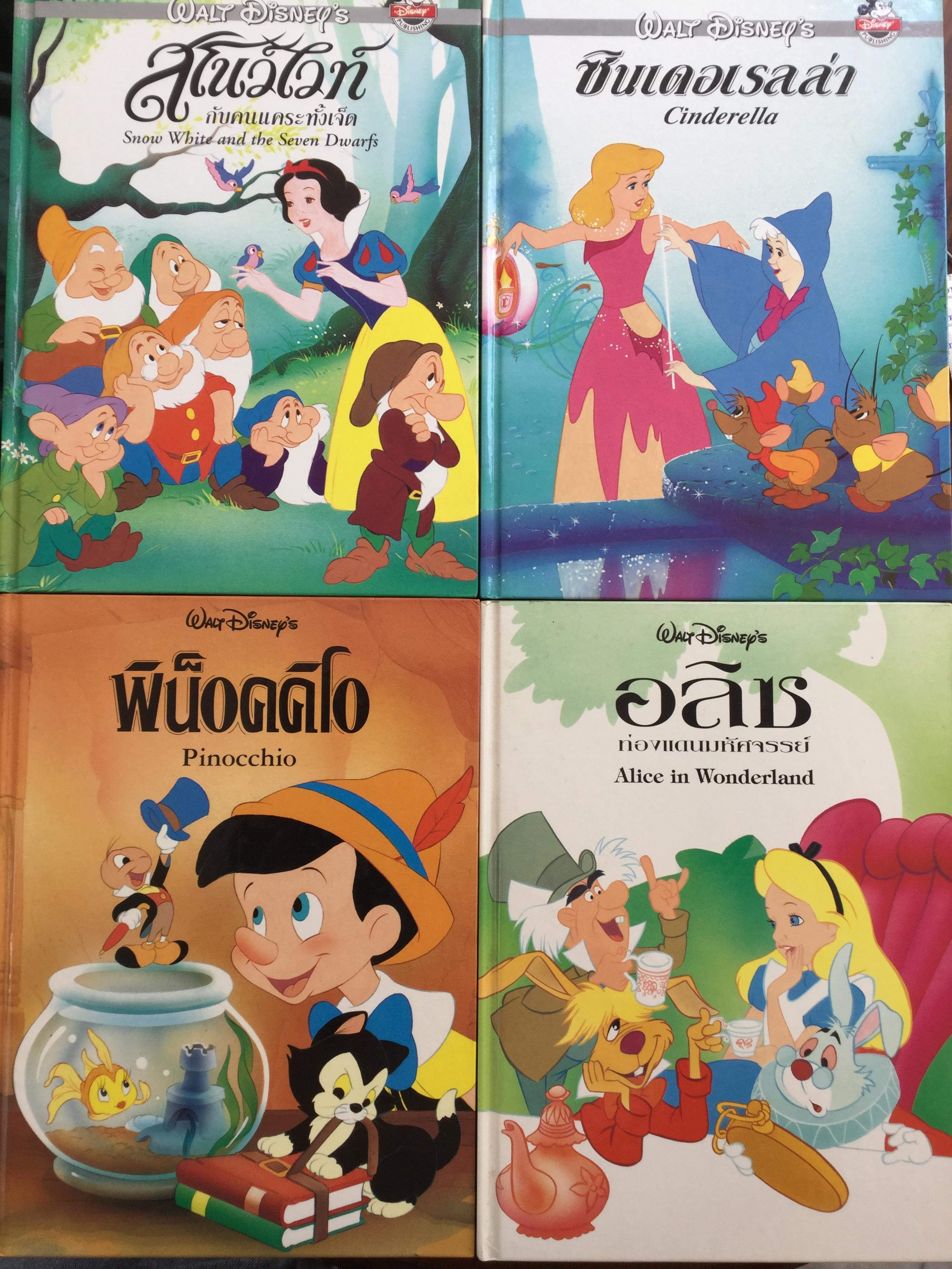 หนังสือการ์ตูน Walt Disney's รวม4 เล่ม 1) สโนไวท์กับคนแคระทั้งเจ็ด 2)ซินเดลเรลล่า 3) พิน็อคคิโอ 4) อลิซท่องแดนมหัศจรรย์ 5) Tissue Paper Flowers good enough to fool bees by the editors of Klutz รวม5 เล่ม