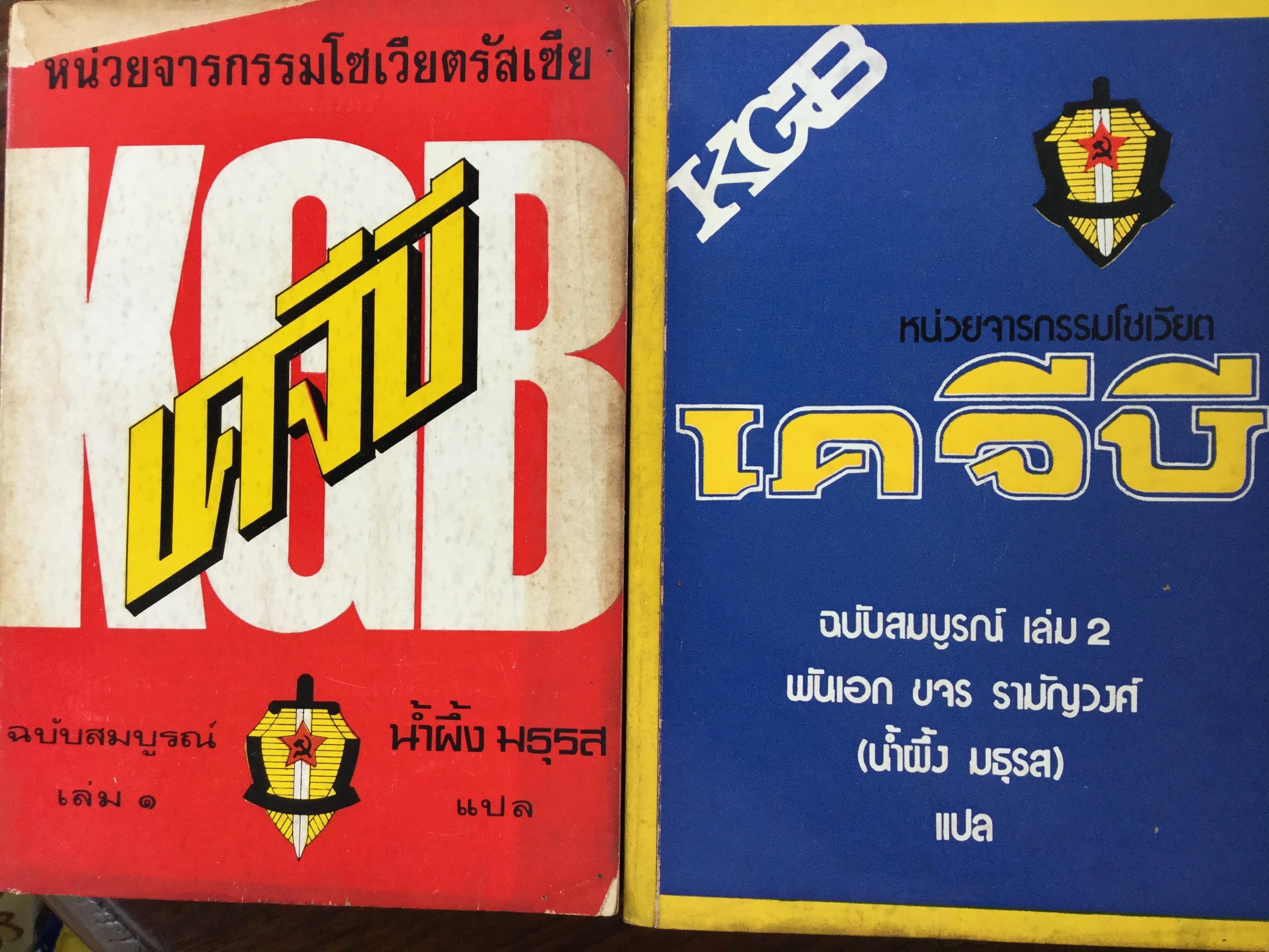 เคจีบี. KGB หน่วยจารกรรมโซเวียตรัสเซีย. ฉบับสมบูรณ์ เล่ม 1-2 = รวม 2 เล่ม ผู้แปล น้ำผึ้ง มธุรส