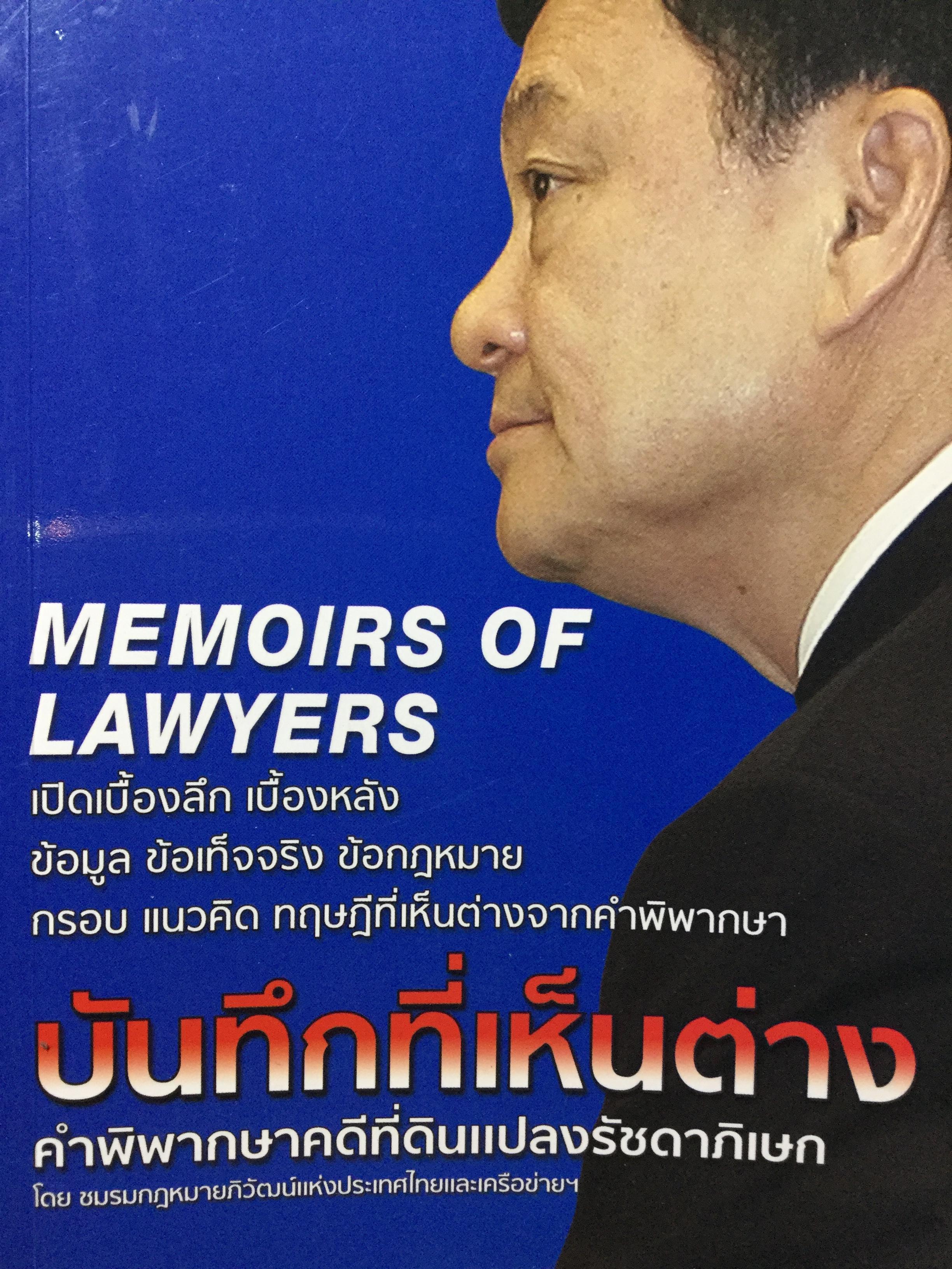 บันทึกที่เห็นต่าง คำพิพากษาคดีที่ดินแปลงรัชดาภิเษก Memories of Lawyers เปิดเบื้องลึก เบื้องหลัง ข้อมูล ข้อเท็จจริง ข้อกฎหมาย กรอบ แนวคิด ทฤษฎีที่เห็นต่างจากคำพิพากษา