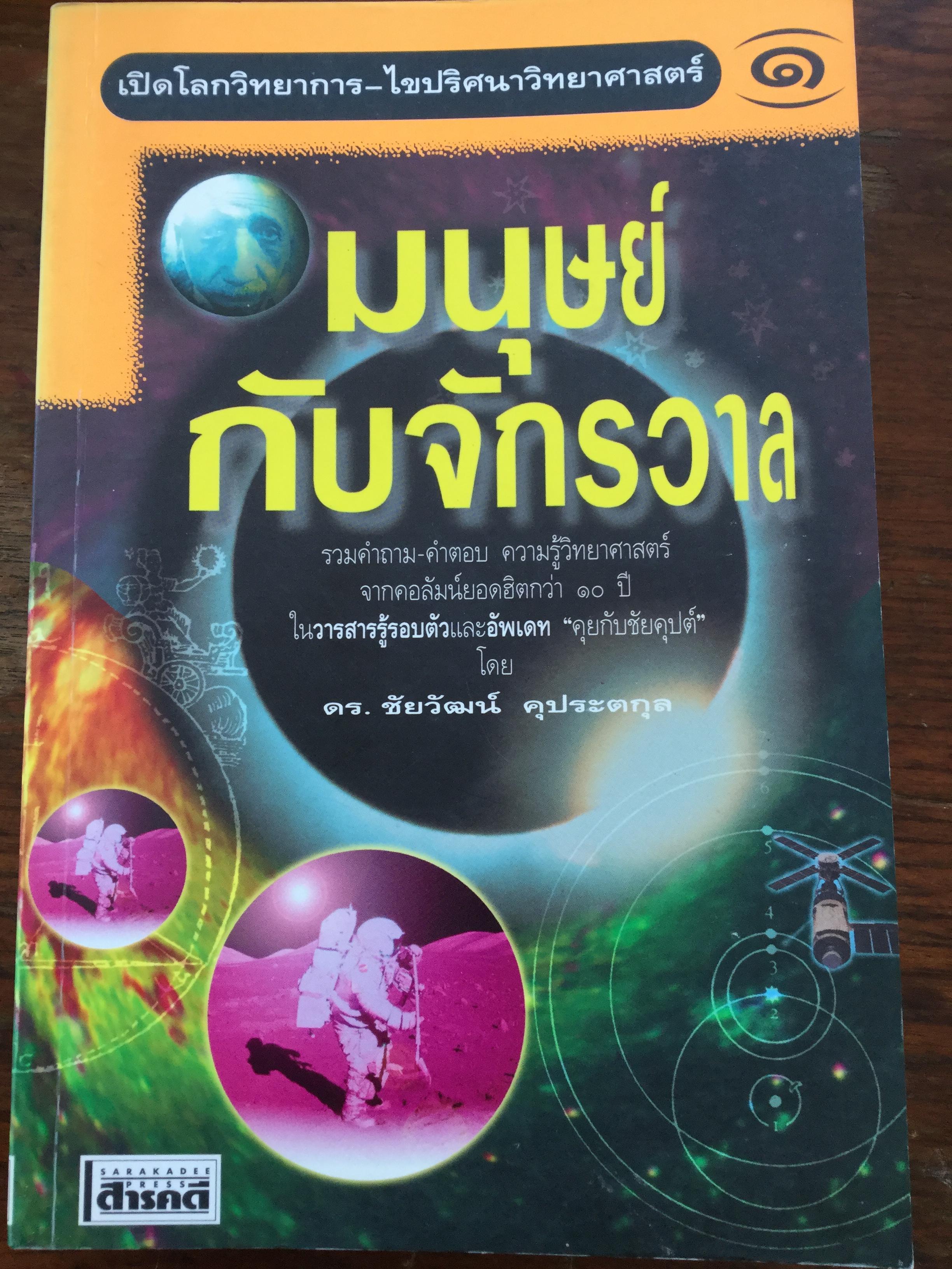 มนุษย์กับจักรวาล. รวมคำถาม-คำตอบ ความรู้วิทยาศาสตร์จากคอลัมน์ยอดฮิตกว่า 10 ปี ในวารสารรู้รอบตัว