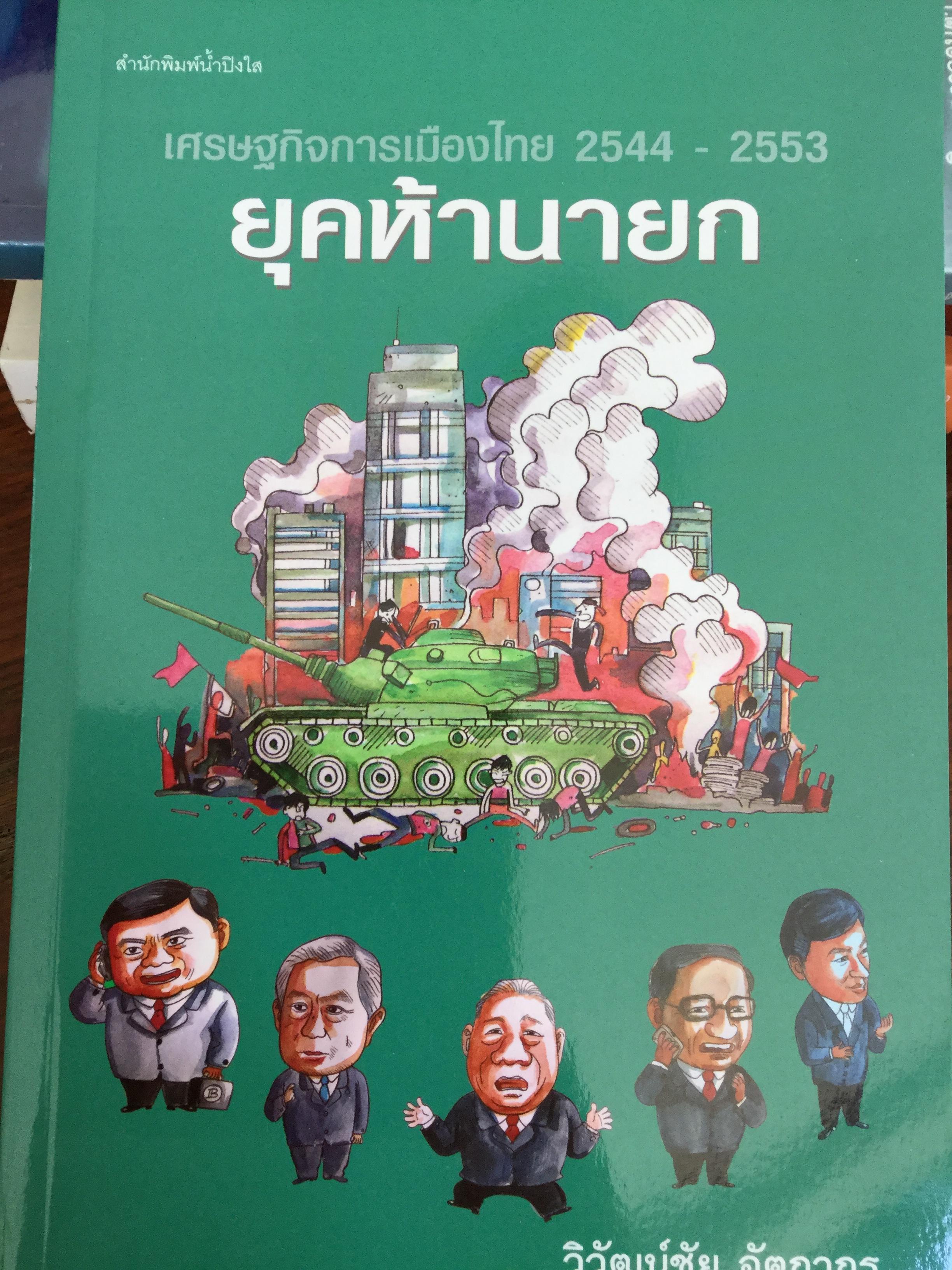 ยุคห้านายก. เศรษฐกิจการเมืองไทย 2544-2553 ผู้เขียน วิวัฒน์ชัย อัตถากร