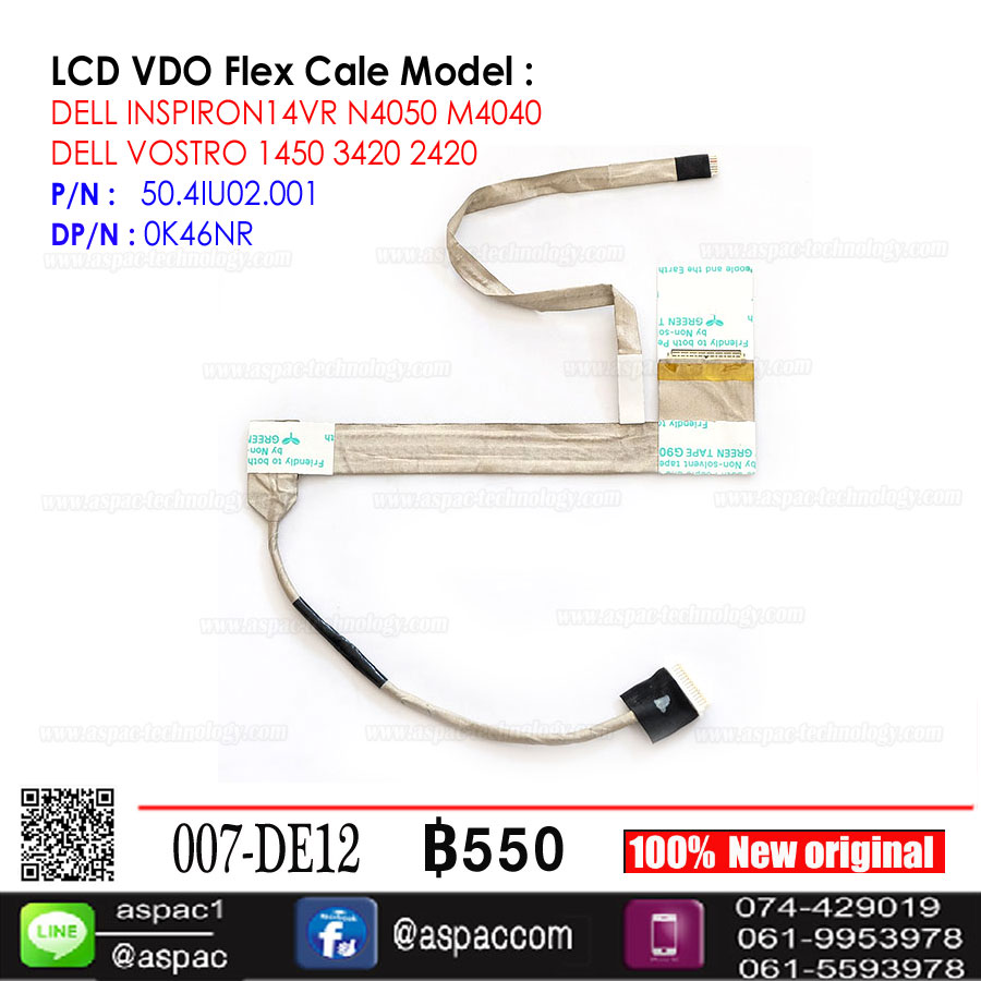 LCD Cable for DELL INSPIRON 14VR N4050 M4040 P/N: 50.4IU02.001 DP/N : 0K46NR