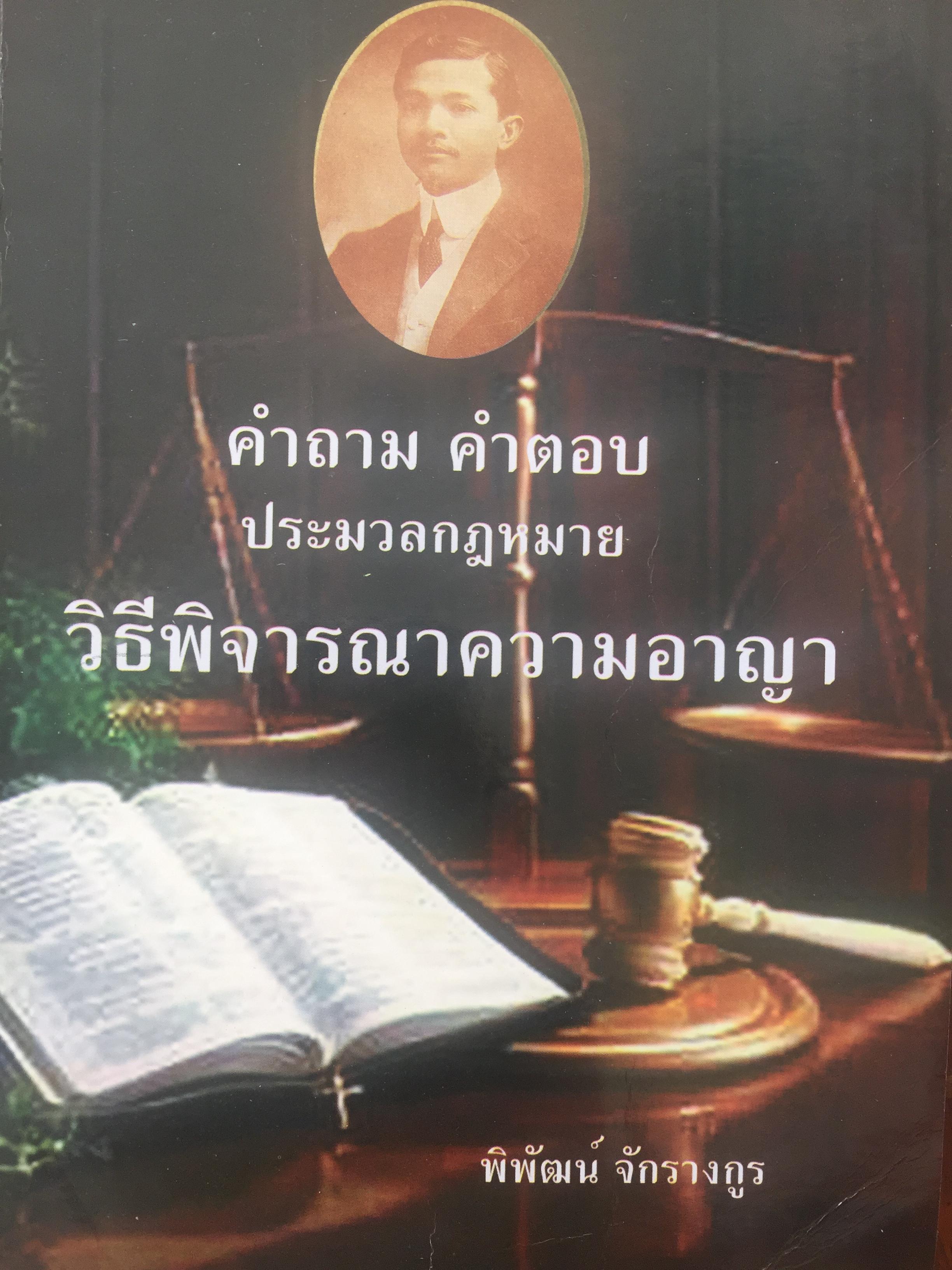 คำถาม คำตอบ ประมวลกฎหมายวิธีพิจารณาความอาญา ผู้เขียน พิพัฒน์ จักรางกูร