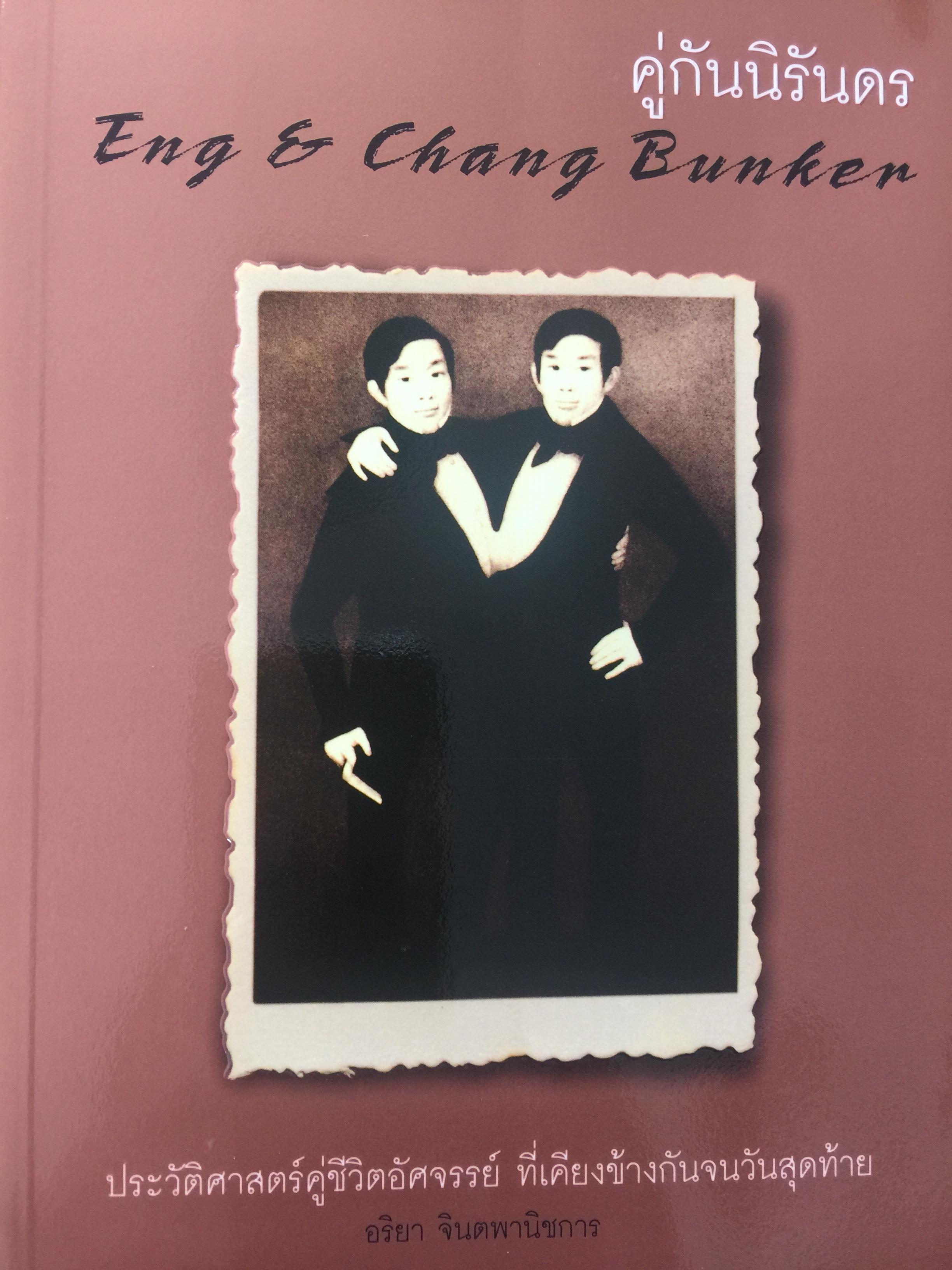 คู่กันนิรันดร Eng&Chang Bunker ประวัติศาสตร์คู่ชีวิต ที่เคียงข้างกันจนวันสุดท้าย. ผู้เขียน อริยา จินตพานิชการ