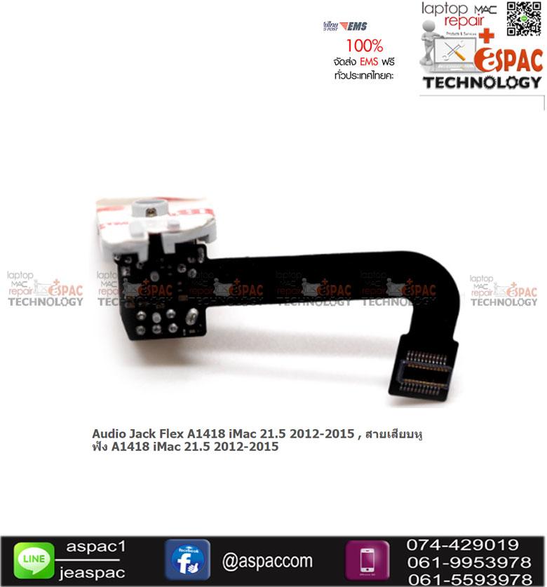 Audio Jack Flex A1418 iMac 21.5 2012-2015 , สายเสียบหูฟัง A1418 iMac 21.5 2012-2015
