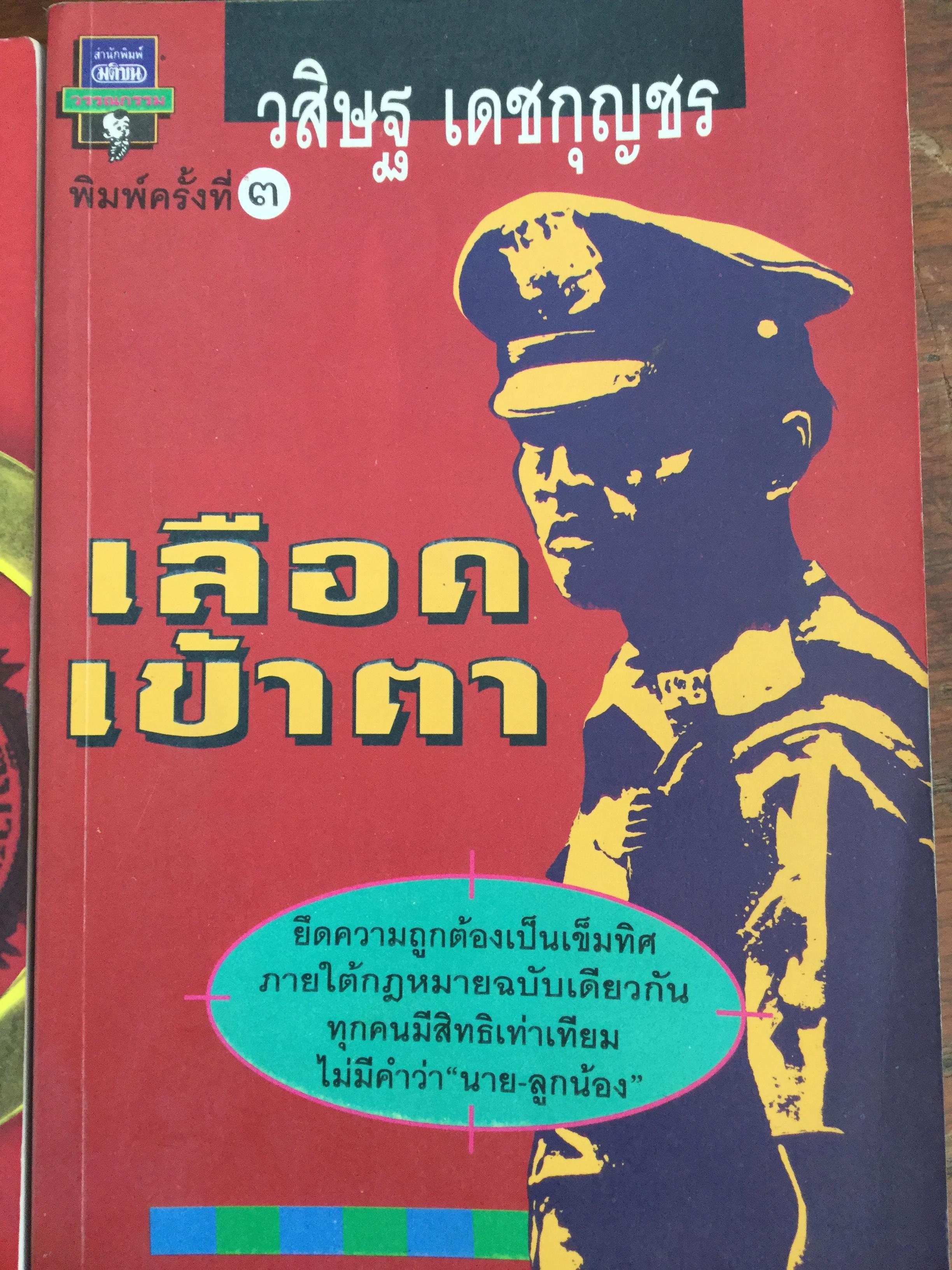 หนังสือของวสิษฐ เดชกุญชร รวม 4 เล่ม 1)สันติบาล 2) เลือดเข้าตา 3)สารวัตรใหญ่ 4) สารวัตรเถื่อน