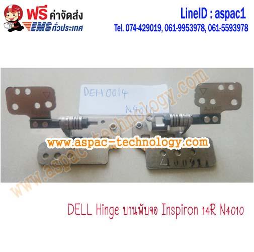 DELL Hinge บานพับจอ Inspiron 14R N4010