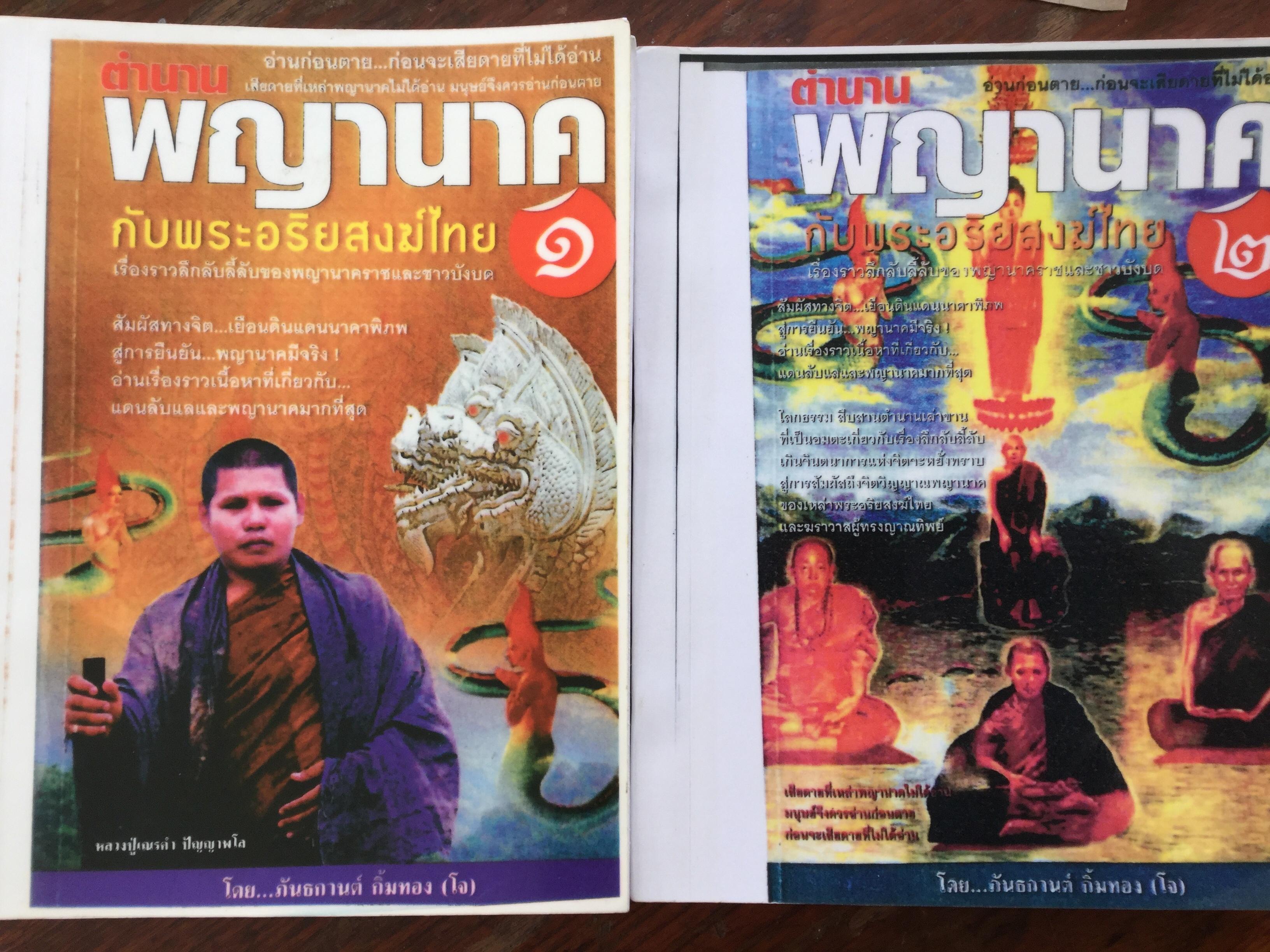 พญานาคกับพระอริยสงฆ์ไทย เล่ม 1-2 รวม 2 เล่ม. เรื่องราวลึกลับลี้ลับของพญานาคราชและชาวบังบด. ผู้เขียน ภันธกานต์ กิ้มทอง
