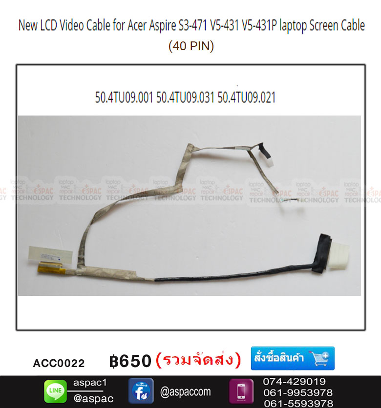 ACER LCD Cable สายแพรจอ Acer Aspire S3-471 V5-431 V5-431P (40Pin) P/N: 50.4TU09.001 50.4TU09.031 50.4TU09.021