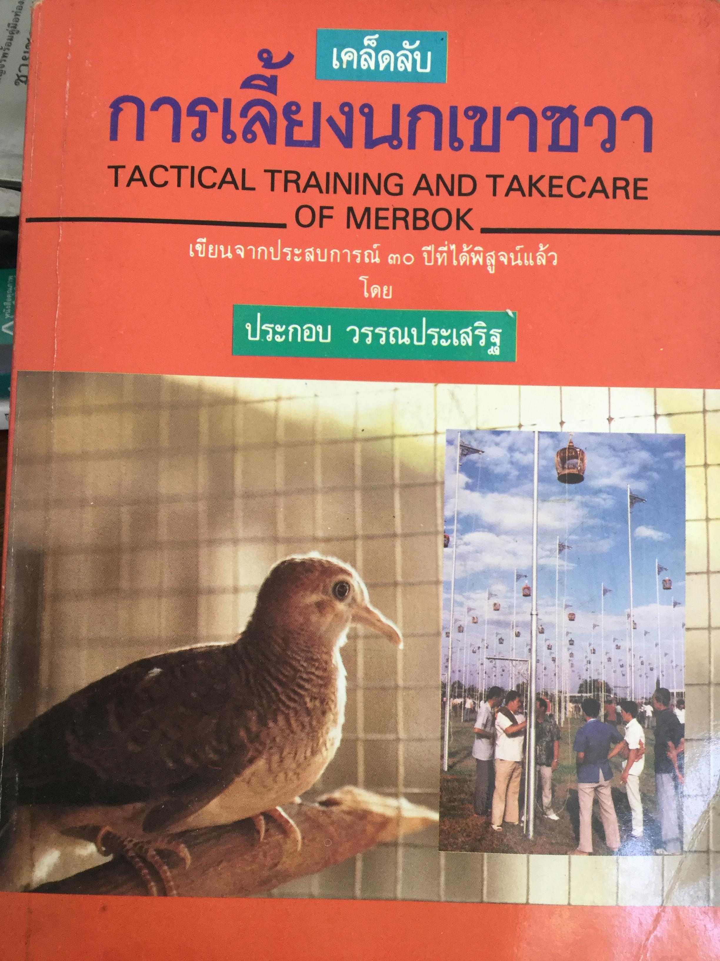 เคล็ดลับ การเลี้ยงนกเขาชวา Tactical Training and Takecare of merbok เขียนจากประสบการณ์ 30 ปีที่ได้พิสูจน์แล้ว โดย ประกอบ วรรณประเสริฐ