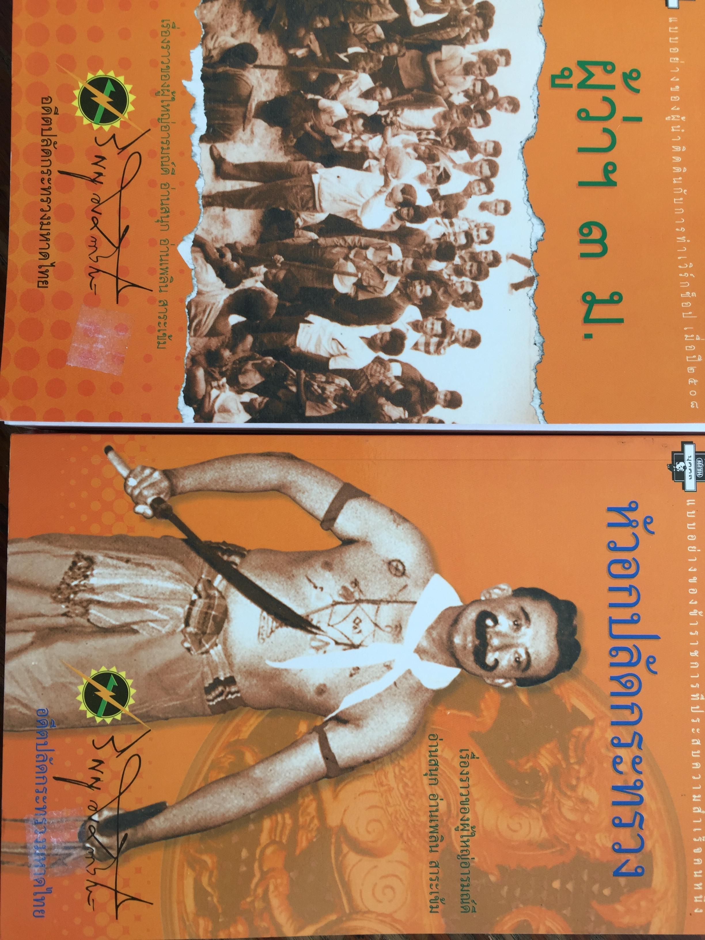หนังสือที่เขียนโดย นายวิญญู อังคณารักษ์. อดีตปลัดกระทรวงมหาดไทย รวม 2 เล่ม 1) ผู้ว่าฯ3 ม. 2) หัวอกปลัดกระทรวง