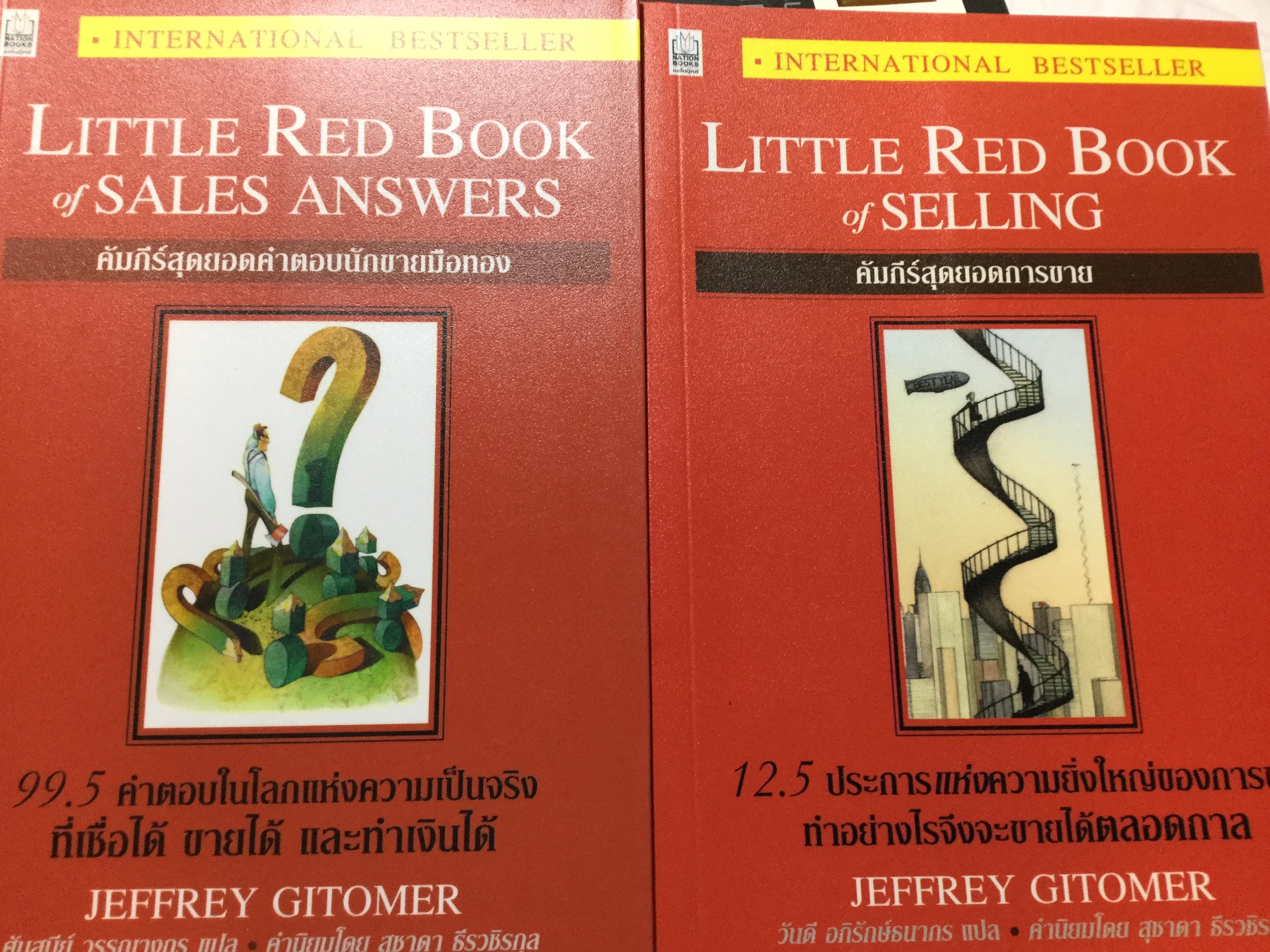 หนังสือคัมภีร์สุดยอดการขาย และคัมภีร์สุดยอดคำตอบนักขายมือทอง รวม 2 เล่ม ผู้เขียน.Jeffrey Gitomer