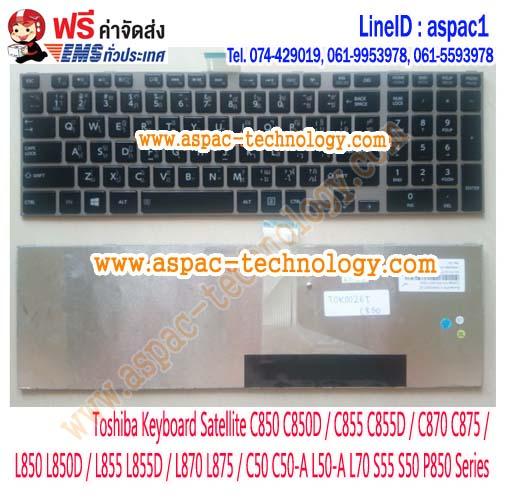 Toshiba Keyboard คีย์บอร์ด Satellite C850 C850D / C855 C855D / C870 C875 / L850 L850D / L855 L855D / L870 L875 / C50 C50-A L50-A L70 S55 S50 P850 Series ภาษาไทย อังกฤษ