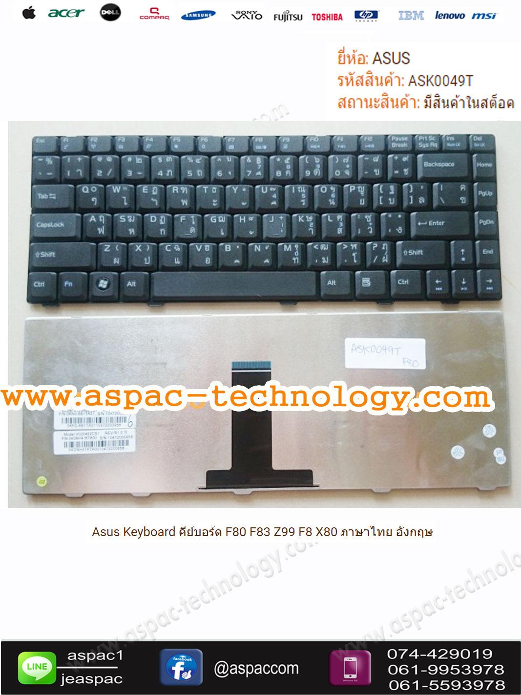Asus Keyboard คีย์บอร์ด F80 F83 Z99 F8 X80 ภาษาไทย อังกฤษ