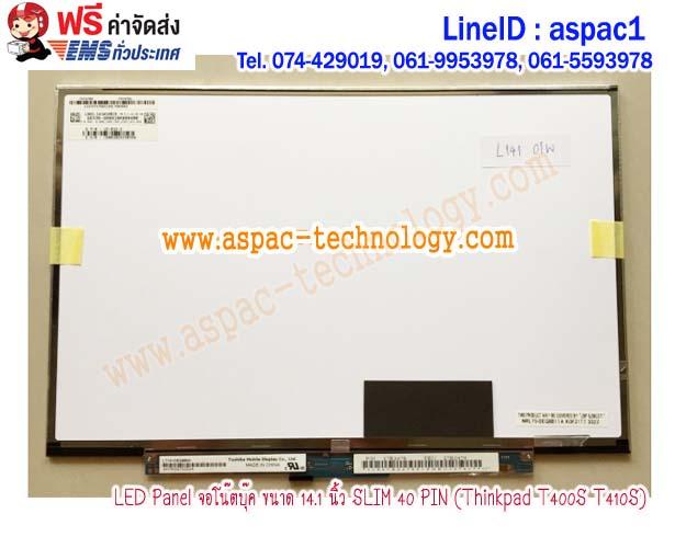 LED Panel จอโน๊ตบุ๊ค ขนาด 14.1 นิ้ว SLIM 40 PIN (Thinkpad T400S T410S)