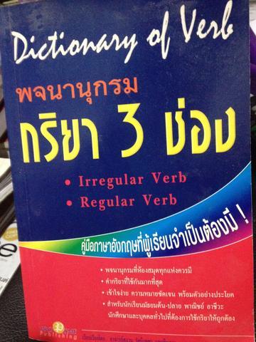 DICTIONARY OF VERB พจนานุกรมกริยา 3 ช่อง