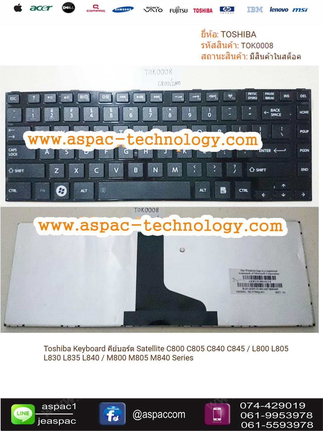 Toshiba Keyboard คีย์บอร์ด Satellite C800 C805 C840 C845 / L800 L805 L830 L835 L840 / M800 M805 M840 Series