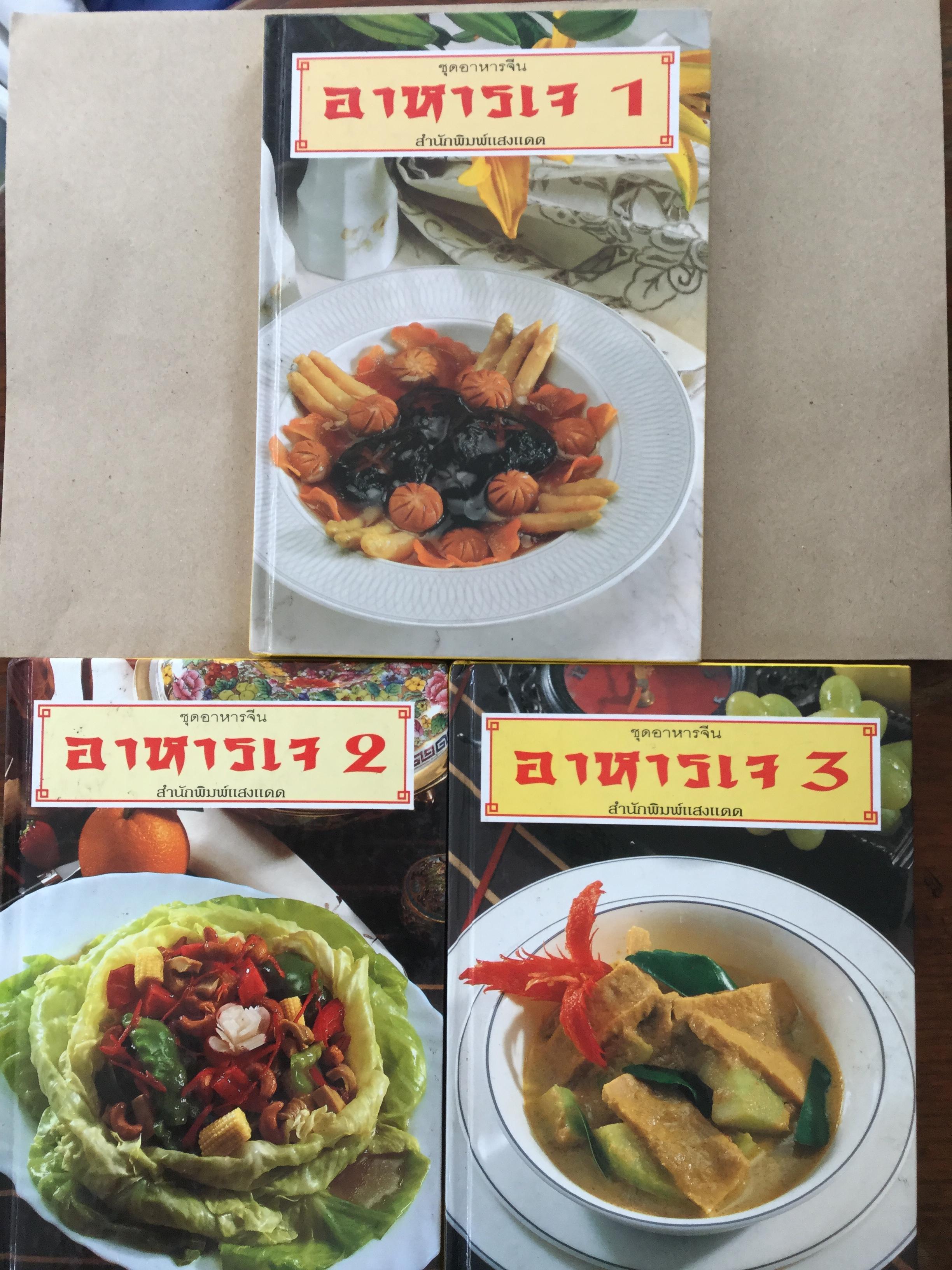 อาหารเจ. ชุดอาหารจีน เล่มที่1-2-3 รวม 3 เล่ม จัดพิมพ์โดย สำนักพิมพ์แสงแดด
