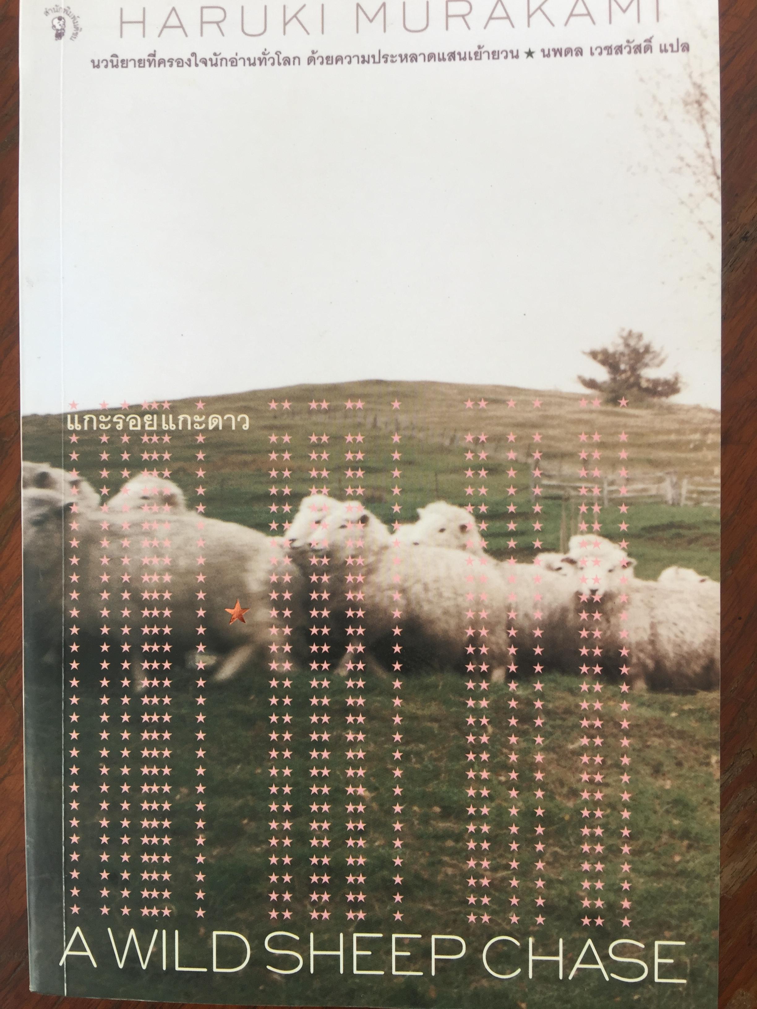 แกะรอยแกะดาว A Wild Sheep Chase.นวนิยายที่ครองใจนักอ่านทั่วโลก ด้วยความประหลาดแสนเย้ายวนผู้เขียน Haruki Murakami