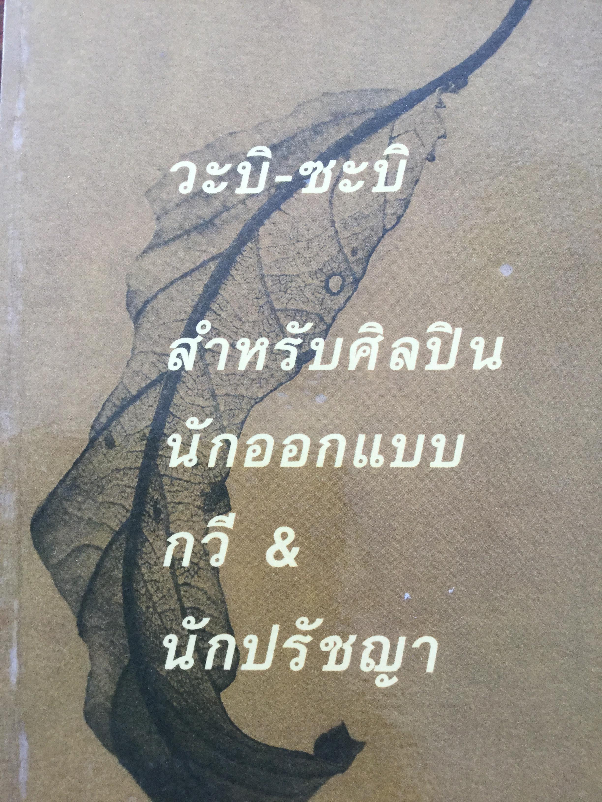 วะบิ-ซะบิ สำหรับศิลปิน นักออกแบบ กวี & นักปรัชญา. ผู้เขียน เลนนาร์ด โคเคน ผู้แปล กรินทร์ กลิ่นขจร