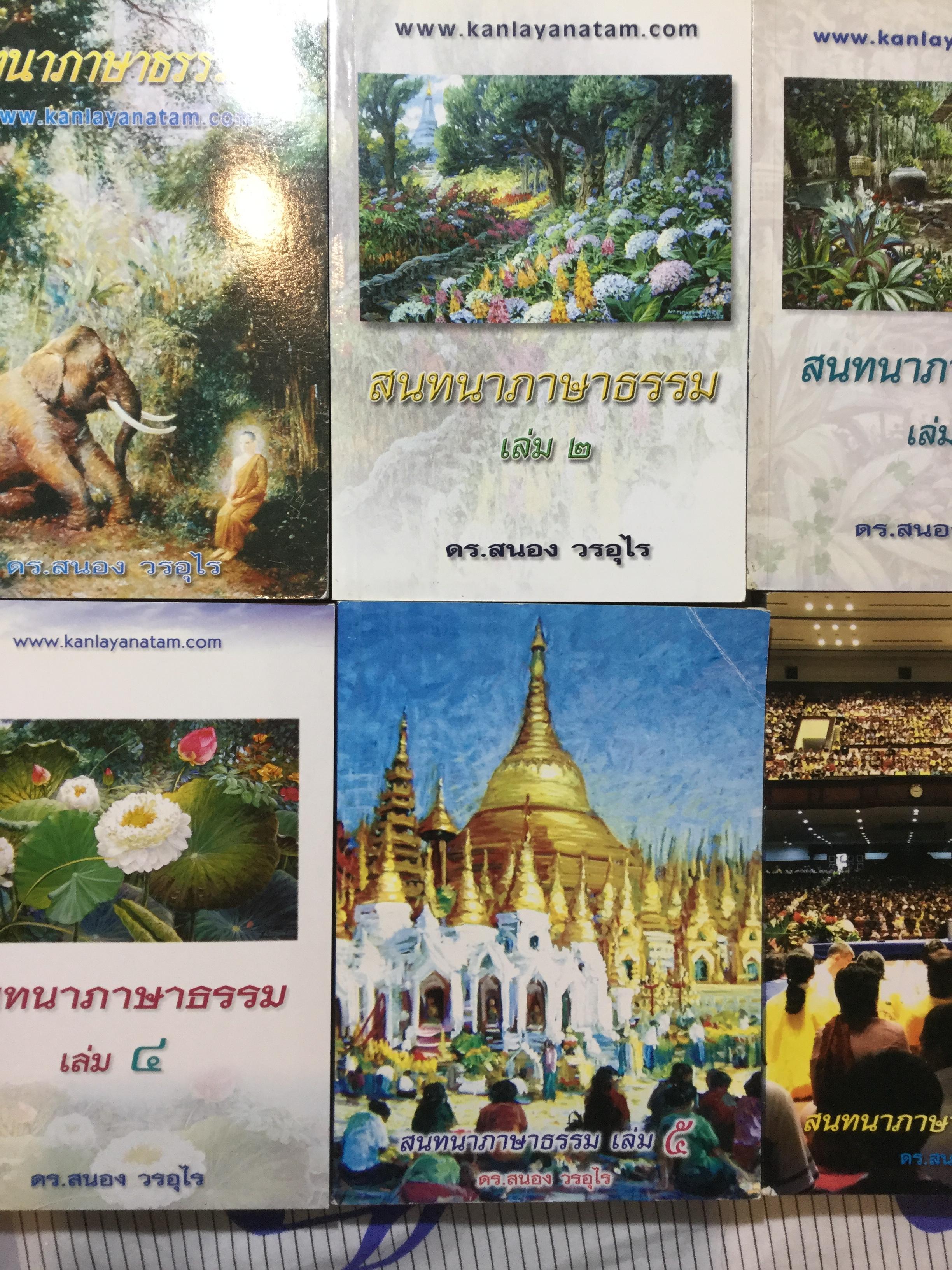 สนทนาภาษาธรรม เล่ม 1-6 รวม 6 เล่ม ผู้เขียน ดร.สนอง วรอุไร