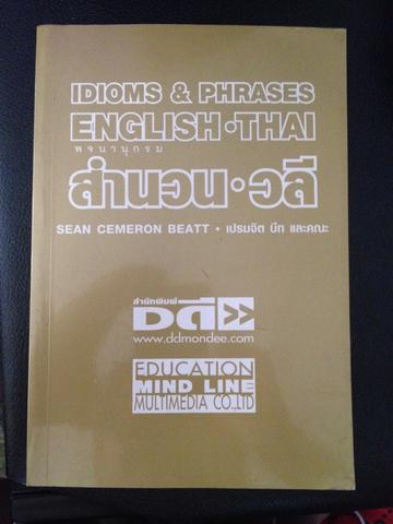 IDIOM PHASES ENGLISH-THAI สำนวน-วลี