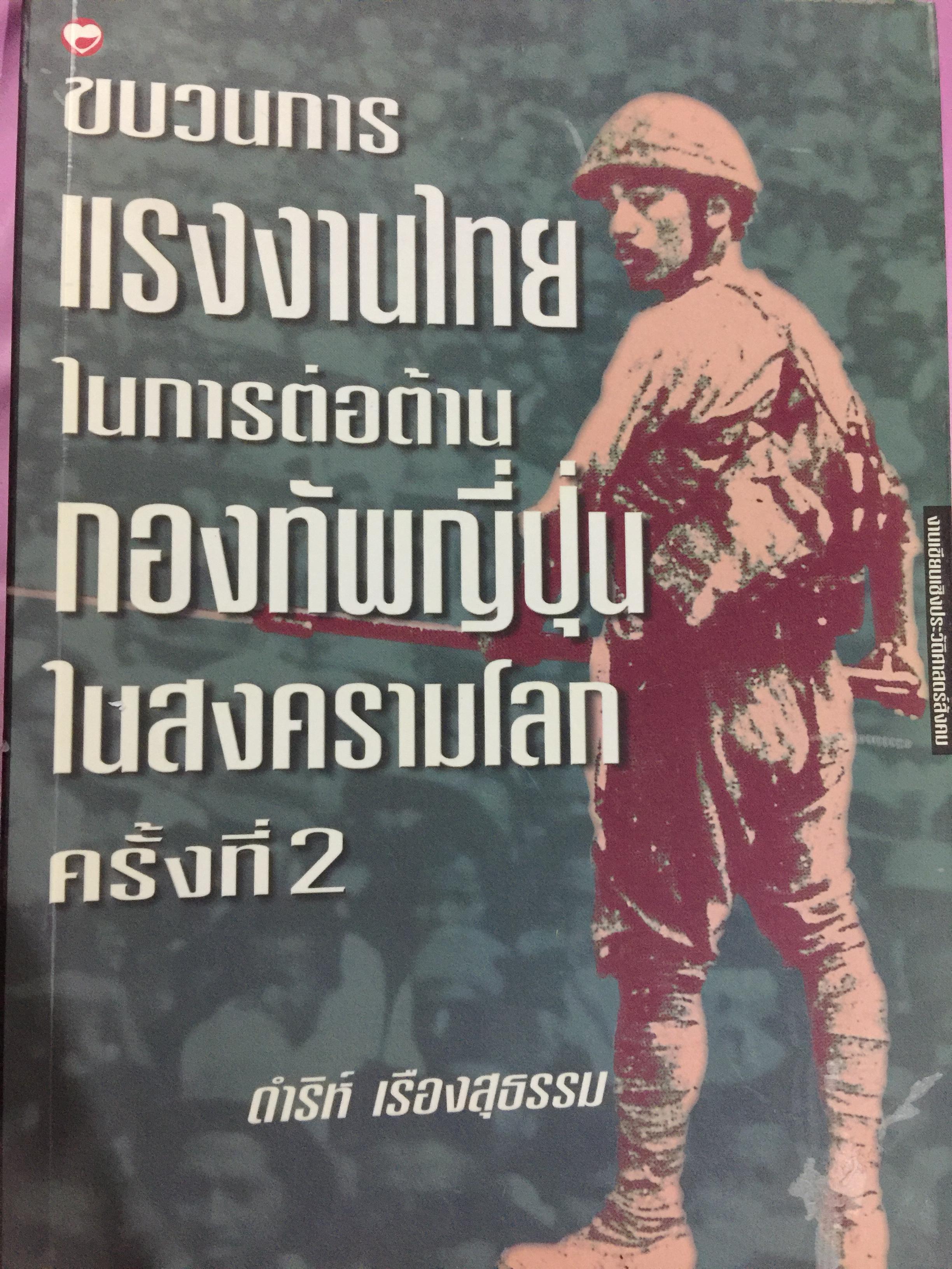 ขบวนการแรงงานไทยในการต่อต้านกองทัพญี่ปุ่นในสงครามโลกครั้งที่สอง. โดย ดำริห์ เรืองสุธรรม