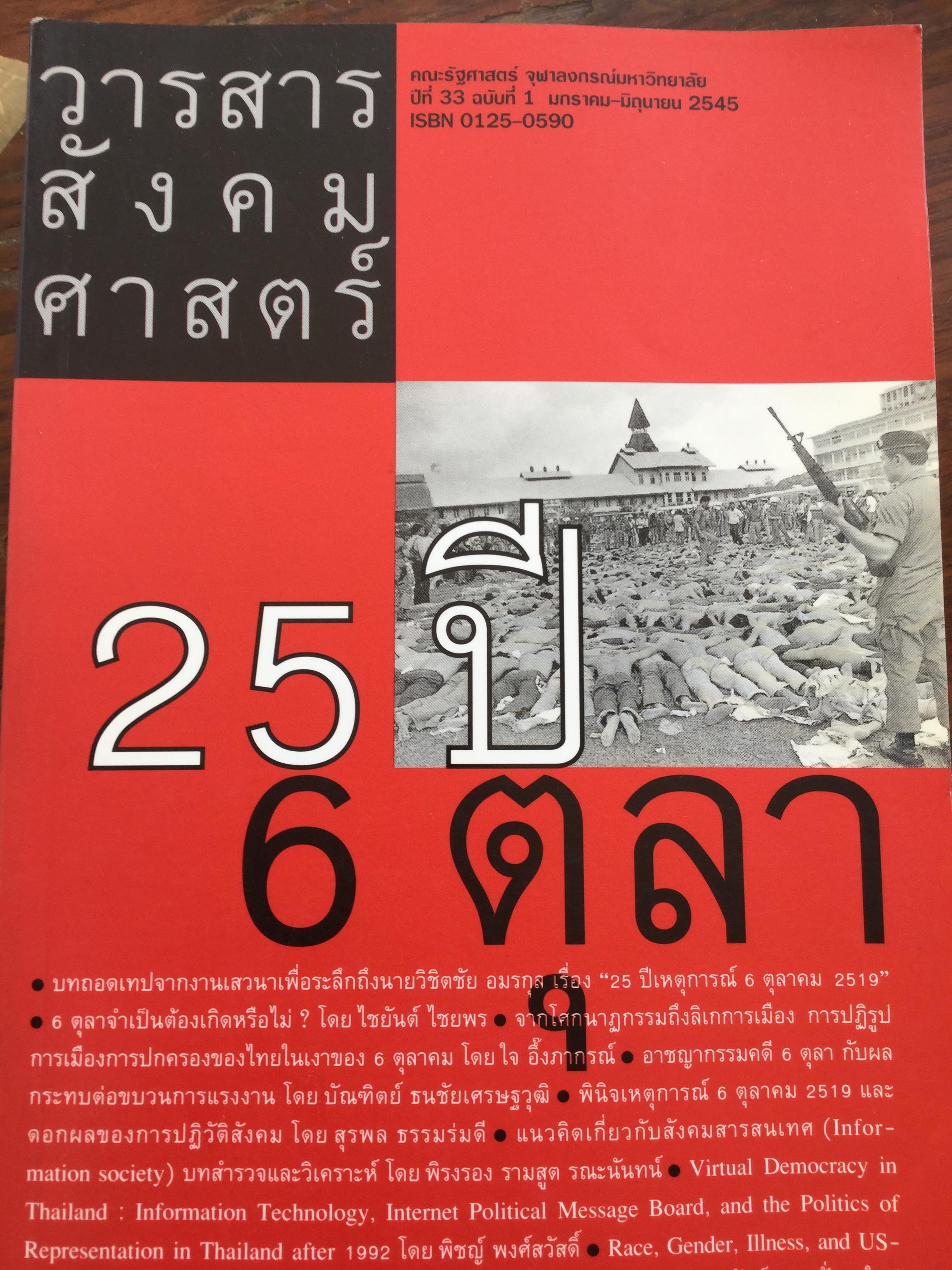 """25 ปี 6 ตุลา. บทถอดเทปจากงานเสวนาเพื่อระลึกถึงนายวิชิตชัย อมรกุล เรื่อง """"25 ปีเหตุการณ์ 6 ตุลาคม 2519"""""""