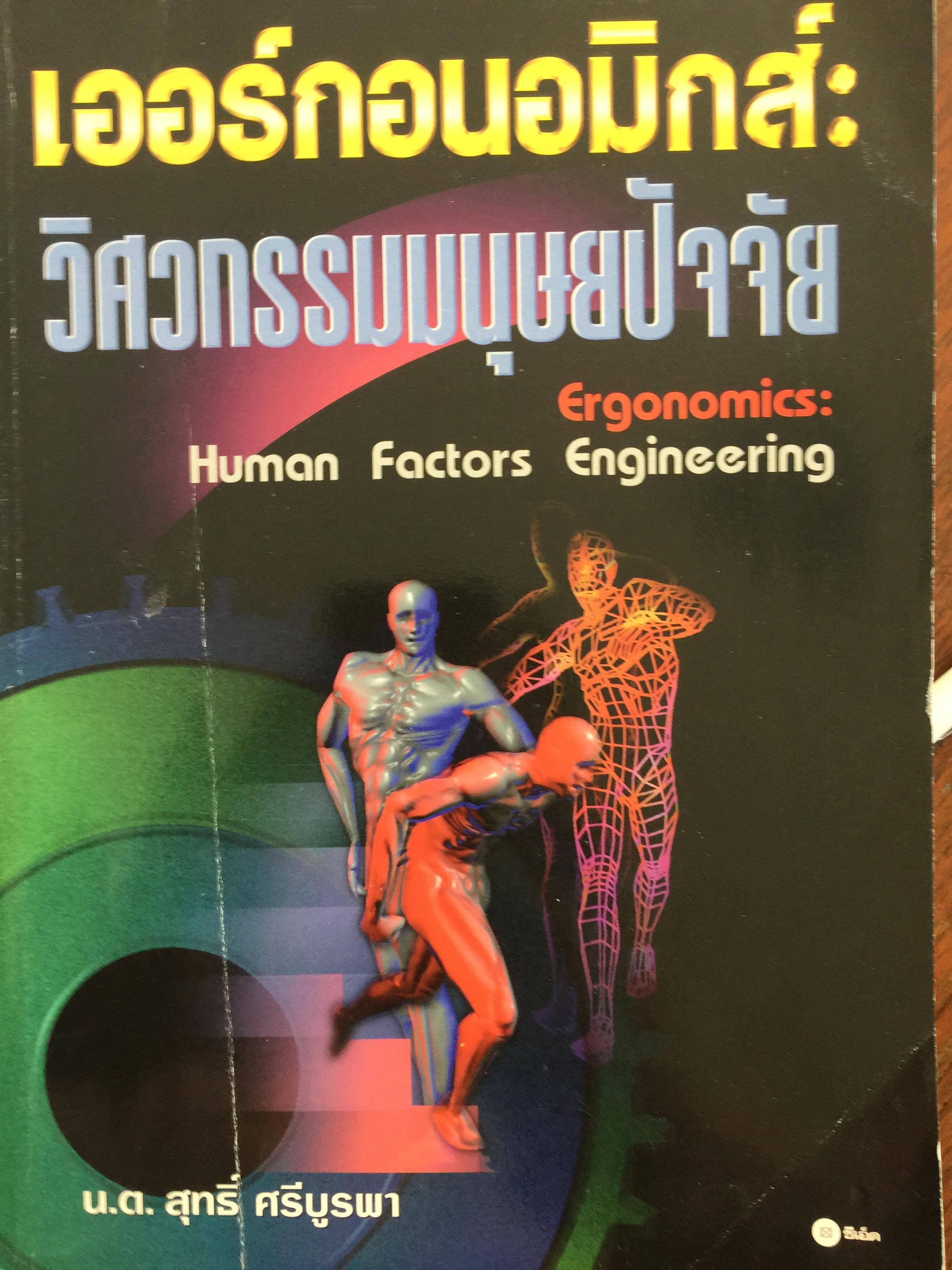 เออร์กอนอมิกส์ : วิศวกรรมมนุษย์ปัจจัย. ergonomics Human Factors Engineering. โดย น.ต. สุทธิ์ ศรีบูรพา. หนังสือหนา 508 หน้า