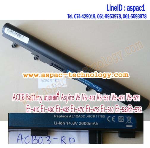 ACER Battery แบตเตอรี่ Aspire V5 V5-431 V5-531 V5-471 V5-571 E1-410 E1-430 E1-432 E1-470 E1-472 E1-510 E1-532E1-572