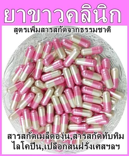ยาขาวคลินิก สารสกัดเข้มข้นจริงแท้100%จากโรงงาน วิตามินบำรุงผิวขาว (จำนวน100เม็ด)