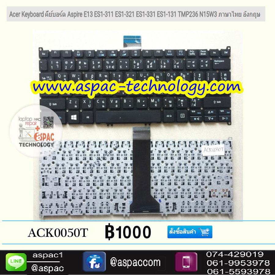 Keyboard ACER Aspire E13 ES1-311 ES1-321 ES1-331 ES1-131 TMP236 N15W3 ภาษาไทย อังกฤษ
