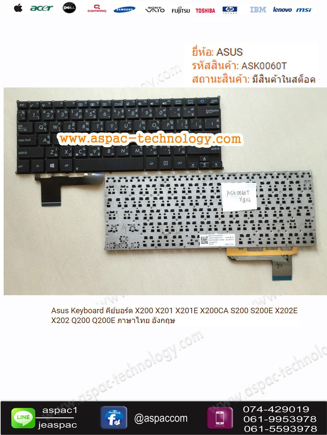 Asus Keyboard คีย์บอร์ด X200 X201 X201E X200CA S200 S200E X202E X202 Q200 Q200E ภาษาไทย อังกฤษ