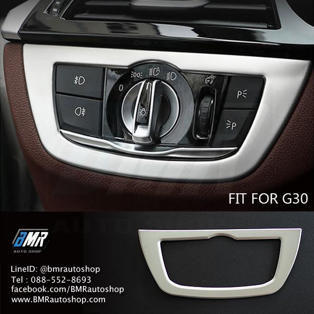 ทริมครอบสวิตซ์เปิดไฟ ภายในรถยนต์ บีเอ็มดับเบิ้ลยู Series 5 G30