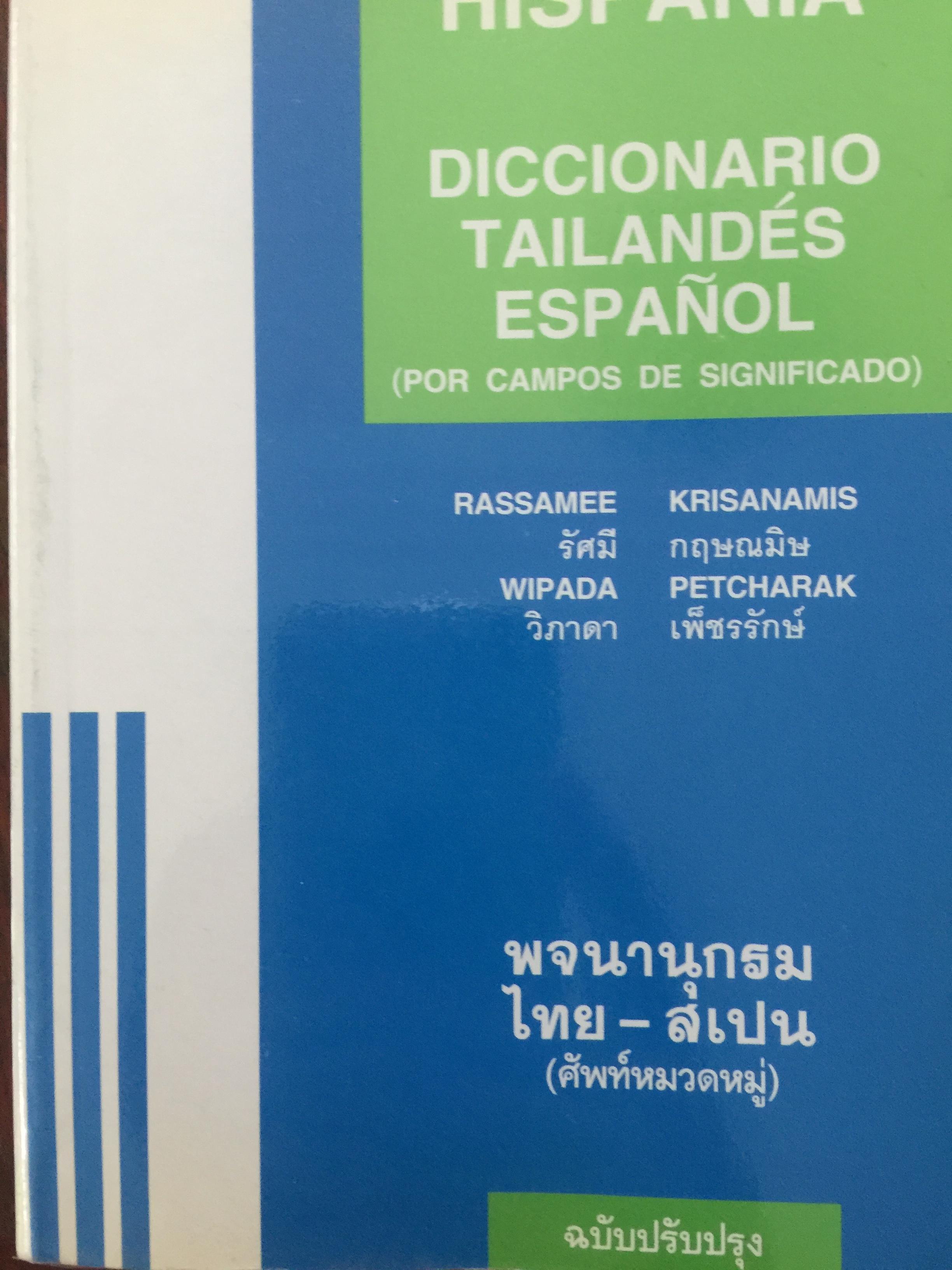 พจนานุกรม ไทย-สเปน (ศัพท์หมวดหมู่) ฉบับปรับปรุง