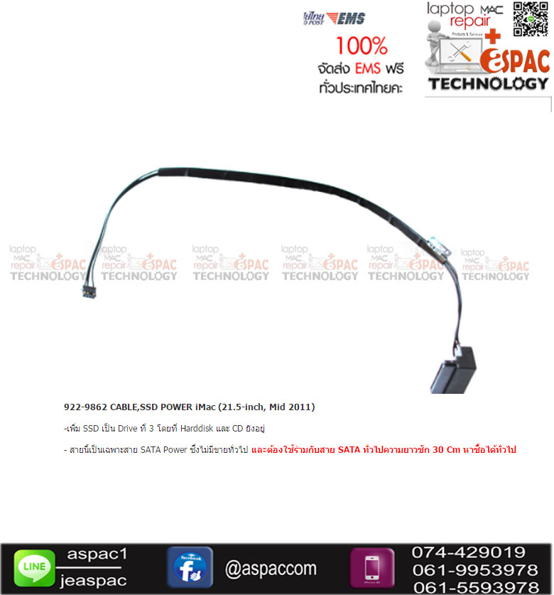 922-9862 CABLE,SSD POWER iMac (21.5-inch, Mid 2011) เพิ่ม SSD เป็น Drive ที่ 3