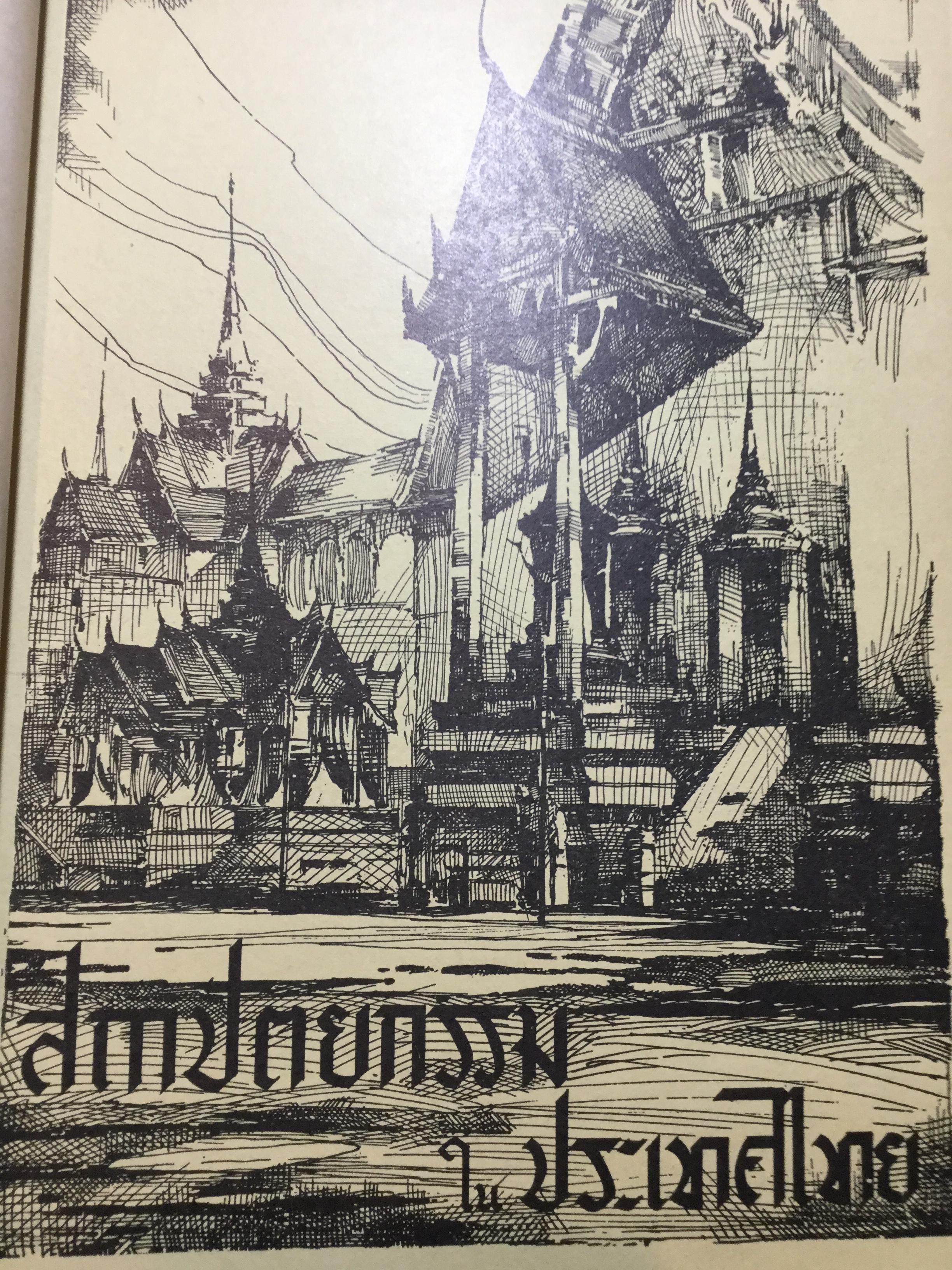 สถาปัตยกรรมในประเทศไทย. มูลเหตุแห่งกำเนิดสถาปัตยกรรมในประเทศไทย สถาปัตยกรรมสมัยก่อนประวัติศาสตร์ไทย สถาปัตยกรรมไทย.