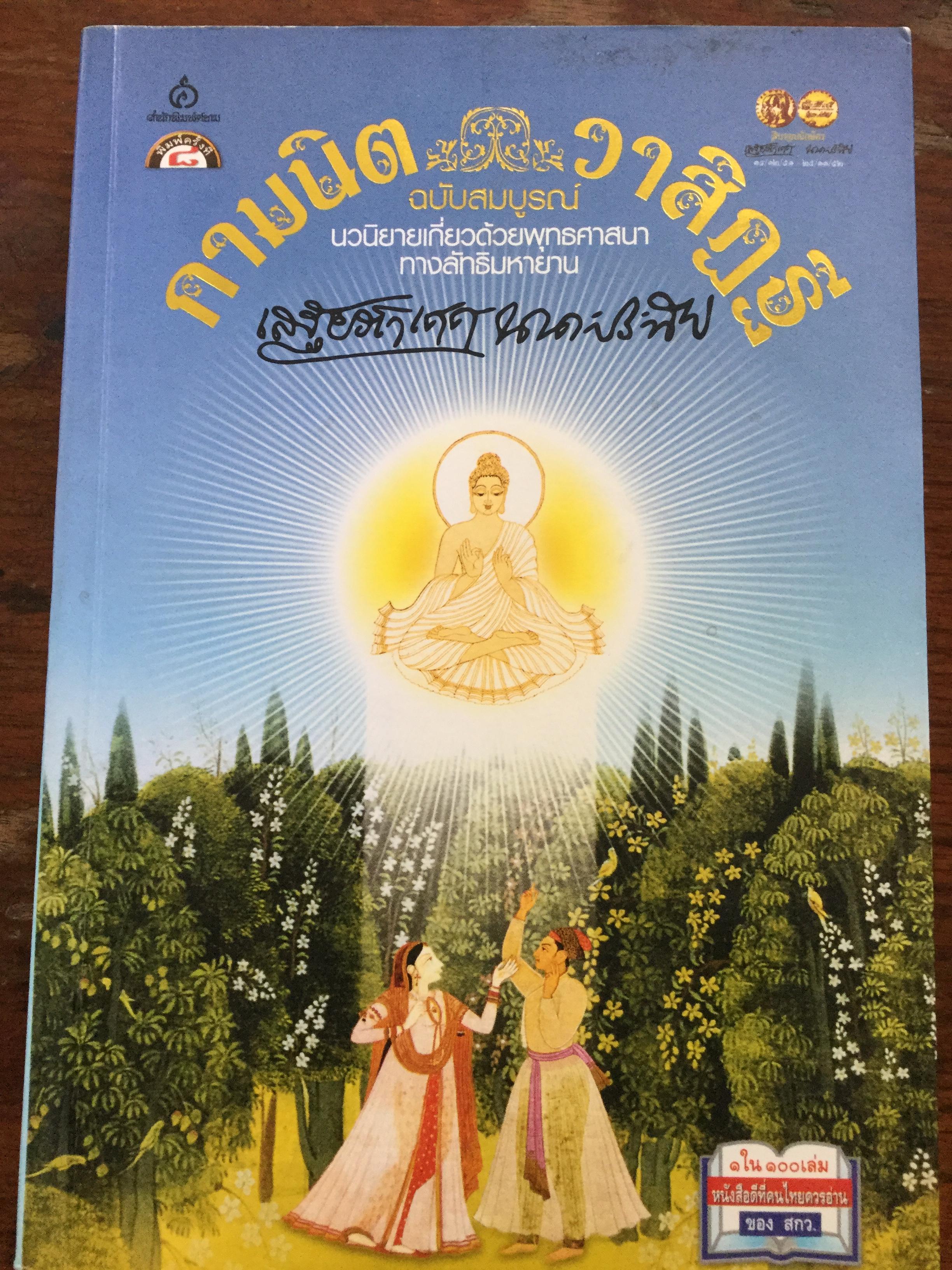 กามนิต วาสิฎฐี. ฉบับสมบูรณ์ นวนิยายเกี่ยวด้วยพุทธศาสนาทางลัทธิมหายาน. ผู้เขียน คาร์ล อดอล์ฟ เจลลิรูป. เสฐียรโกเศศ & นาคะประทีป ถ่ายทอดเป็นภาษาไทย
