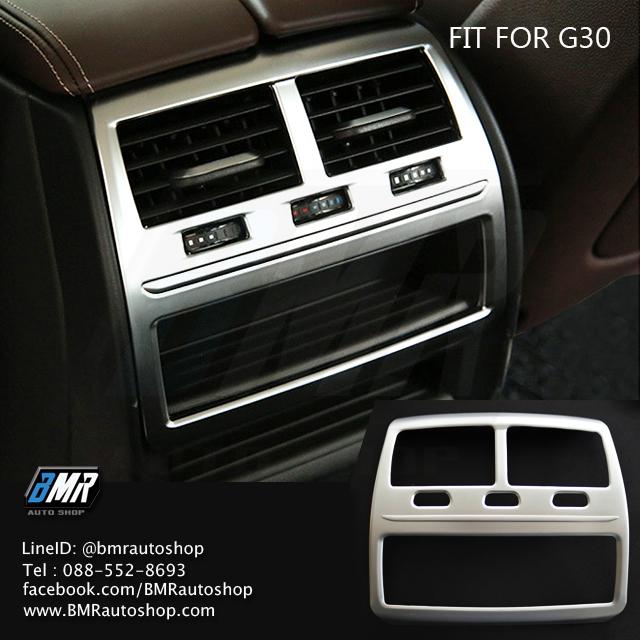 ทริมครอบช่องลมแอร์หลัง ภายในรถยนต์ บีเอ็มดับเบิ้ลยู Series 5 G30