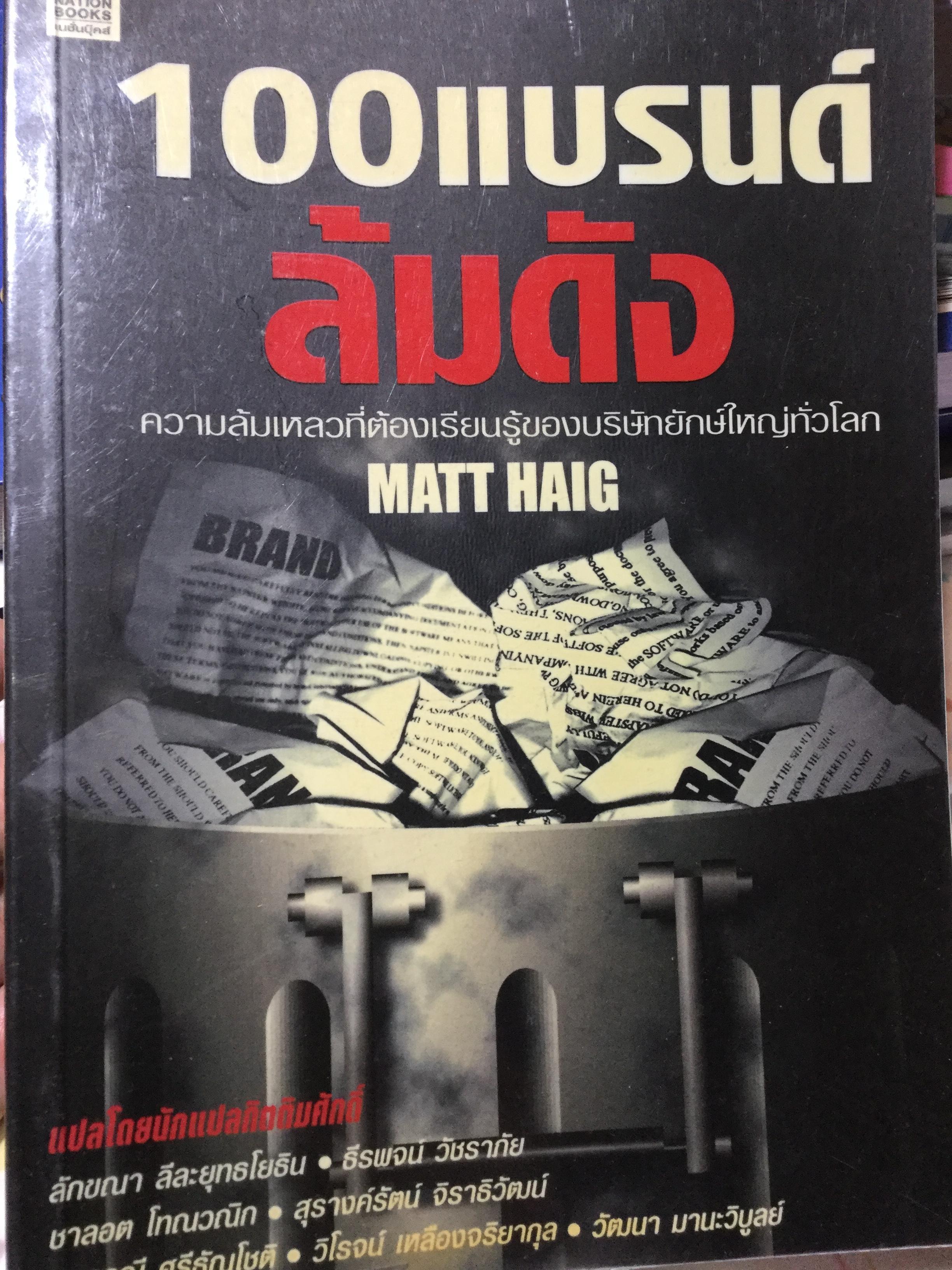 100 แบรนด์ ล้มดัง. ความล้มเหลวที่ต้องเรียนรู้ของบริษัทยักษ์ใหญ่ทั่วโลก ผู้เขียน. Matt Haig