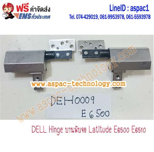 DELL Hinge บานพับจอ Latitude E6500 E6510