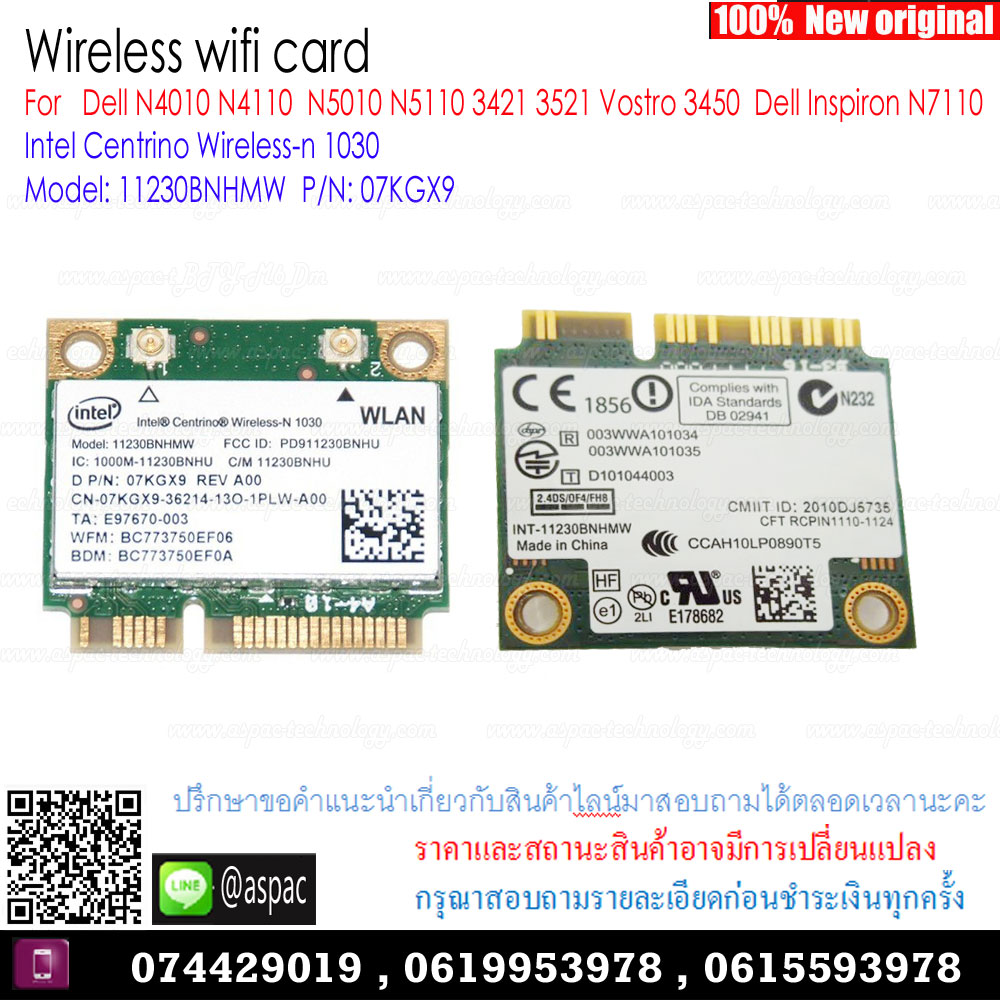 P/N: 07KGX9 Model:11230BNHMW Intel Centrino Wireless-n 1030 For Dell N4010 N4110 N5010 N5110 3421 3521 Vostro 3450 Dell Inspiron N7110