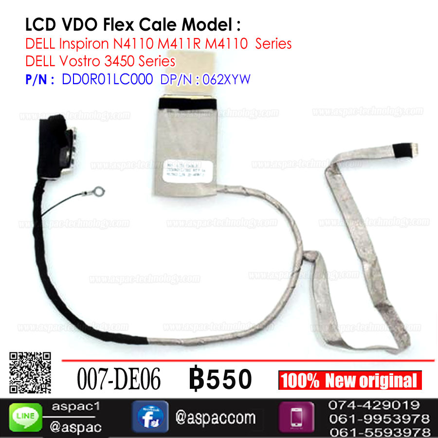 LCD Cable for DELL Inspiron N4110 Series DELL Vostro 3450 Series DP/N : 062XYW