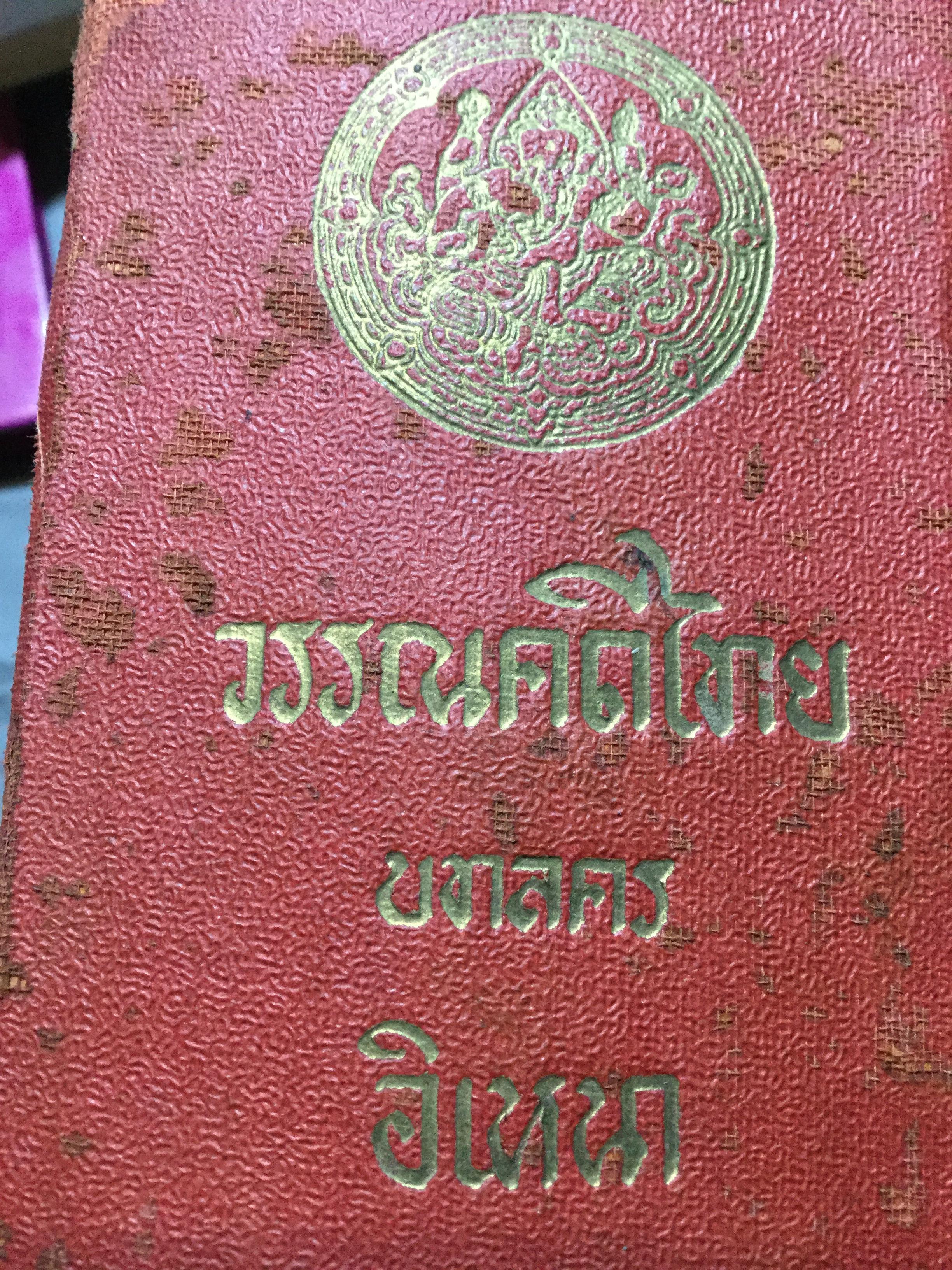 วรรณคดีไทย บทลคร อิเหนา ฉบับหอพระสมุดวชิรญาณ โดยพระนางเจ้าสุขุมาลมารศรีพระราชเทวี โปรดให้พิมพ์พระราชนิพนธ์อิเหนาขึ้นใหม่