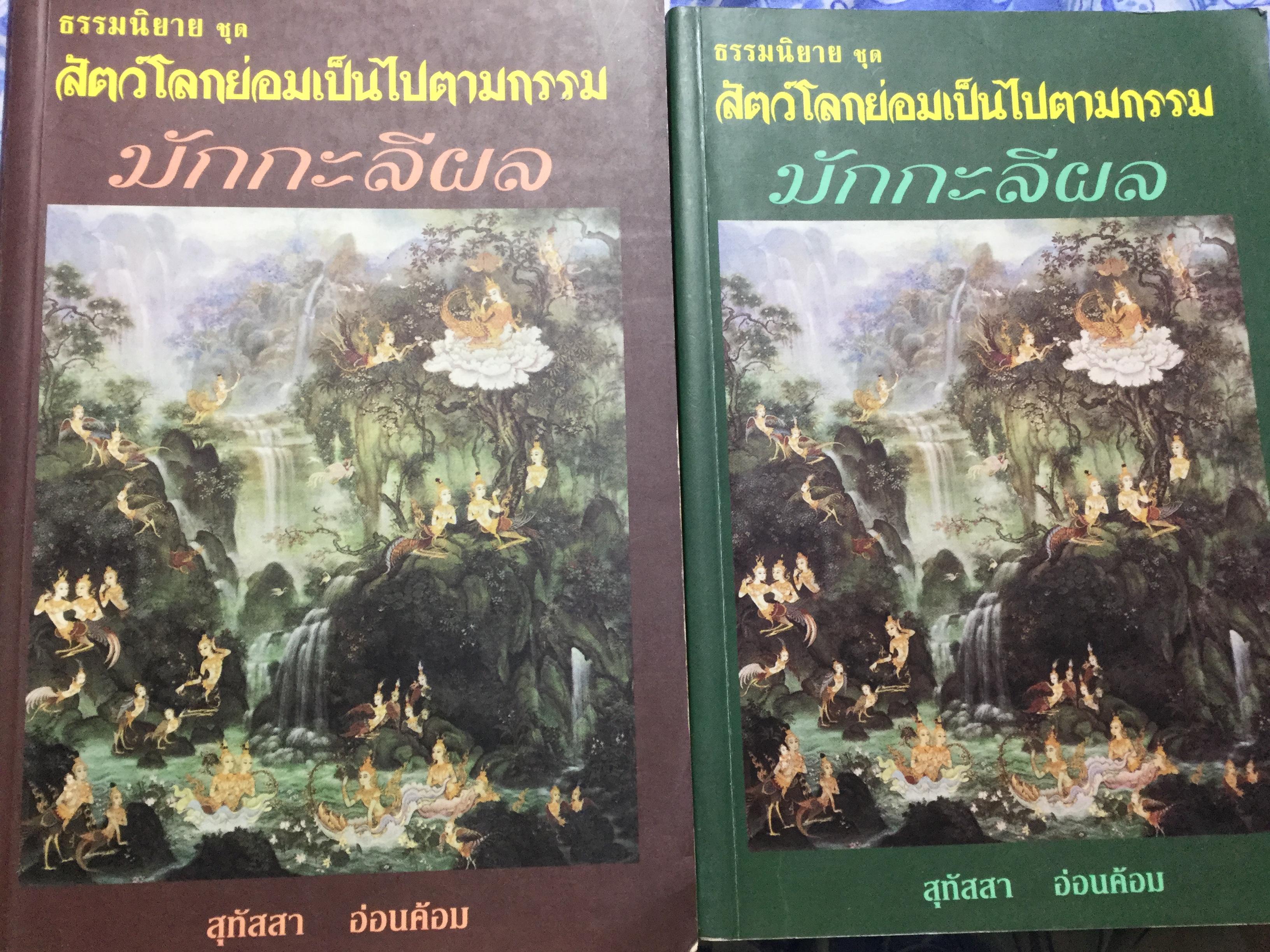 มักกะลีผล. ธรรมนิยาย ชุด สัตว์โลกย่อมเป็นไปตามกรรม ผู้เขียน สุทัสสา อ่อนค้อม