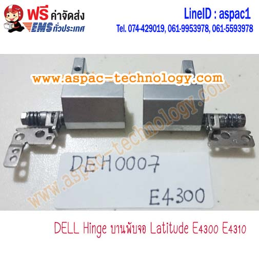 DELL Hinge บานพับจอ Latitude E4300 E4310